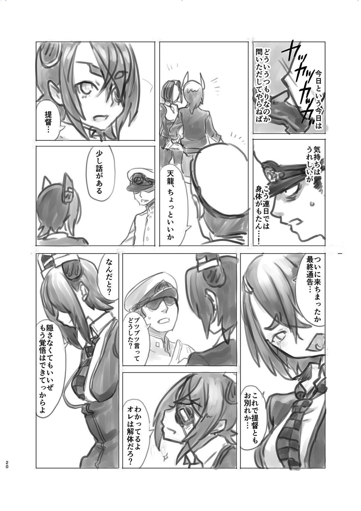 Tenryuu-chan no Momoiro Daisakusen 18