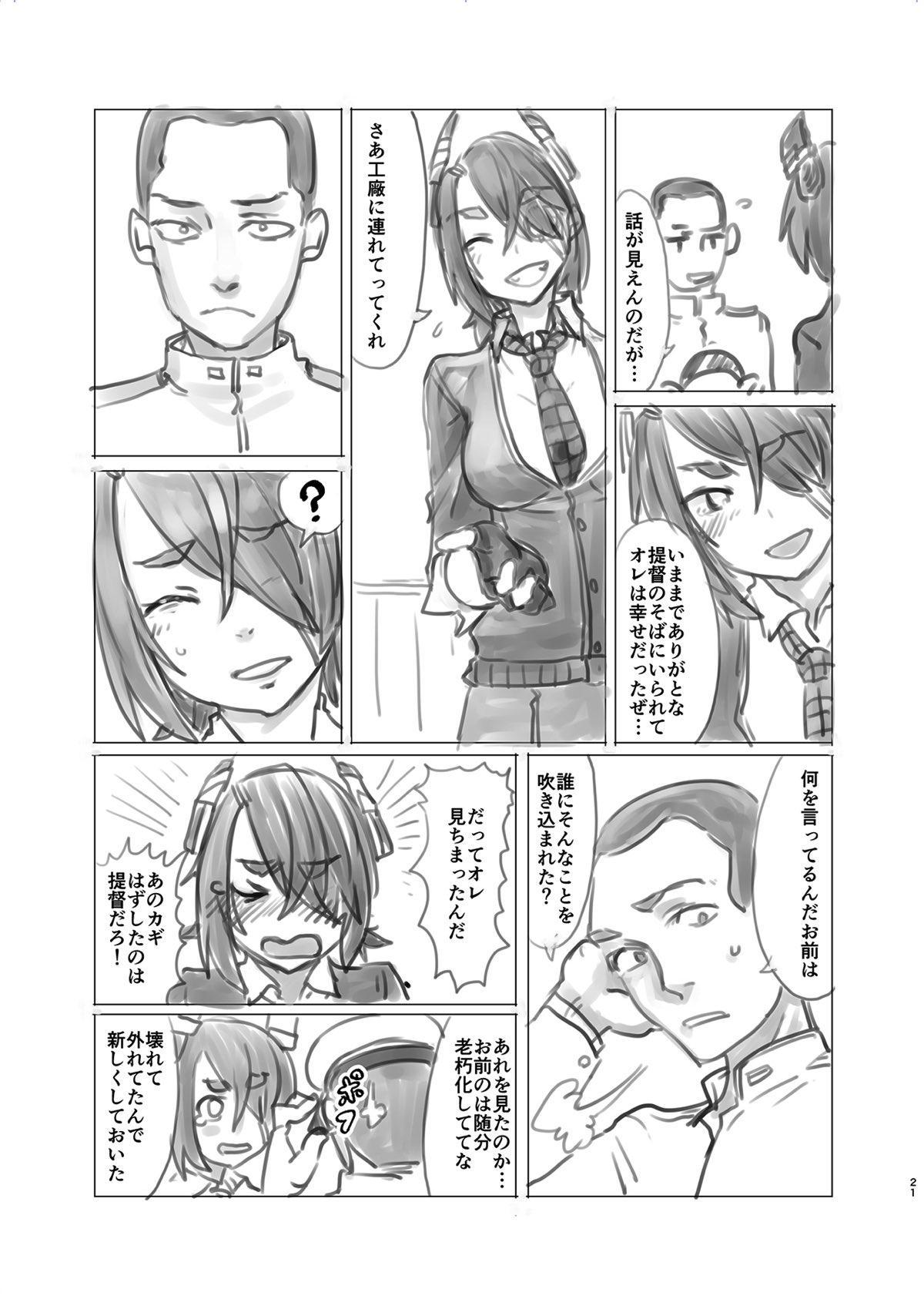 Tenryuu-chan no Momoiro Daisakusen 19