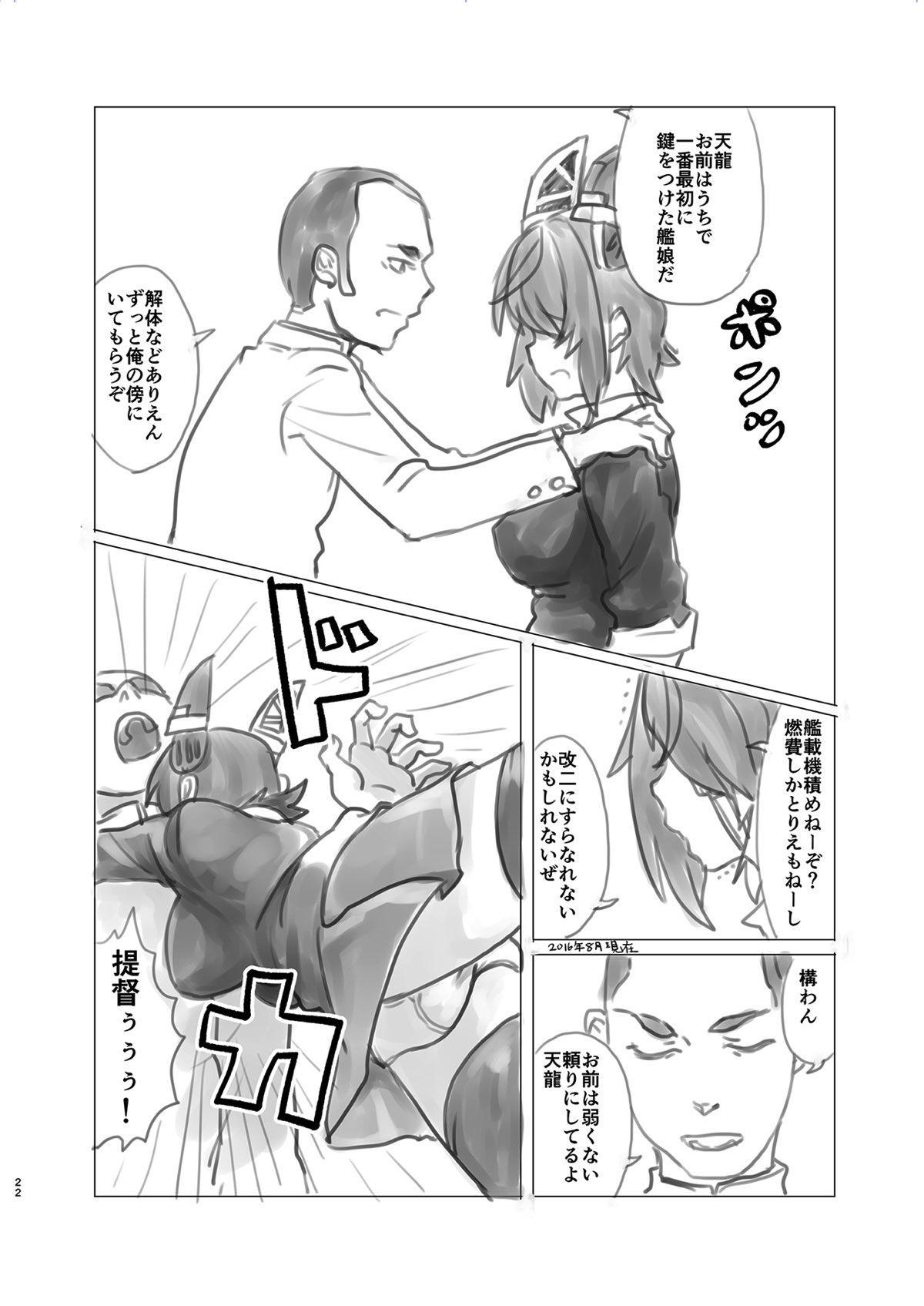 Tenryuu-chan no Momoiro Daisakusen 20