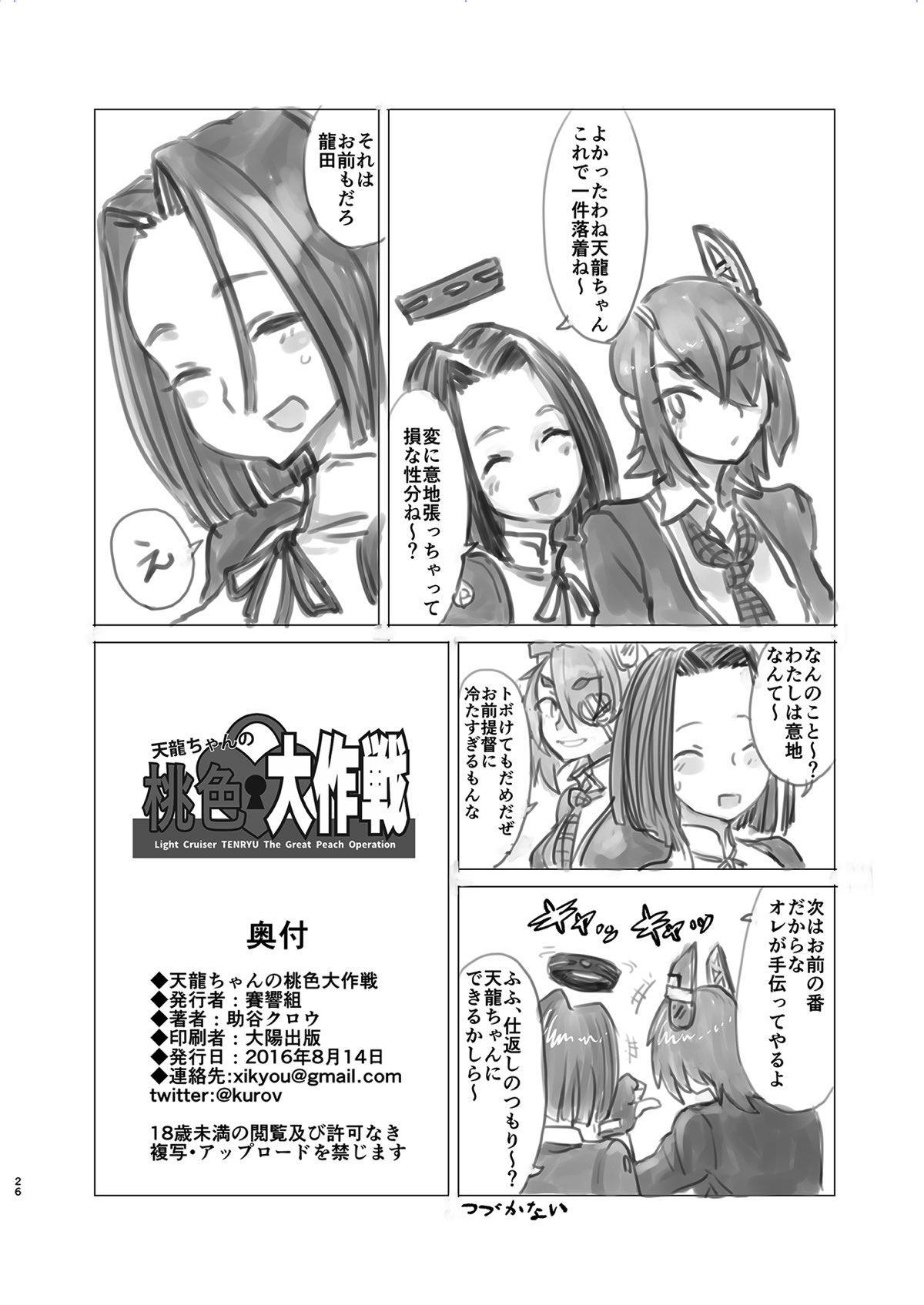 Tenryuu-chan no Momoiro Daisakusen 24