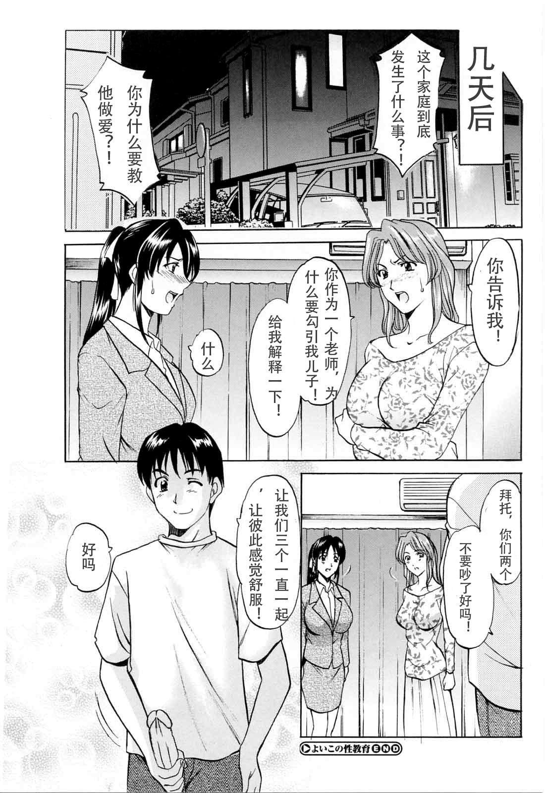 Yoiko no Seikyouiku | Yoiko's Sex Education 15
