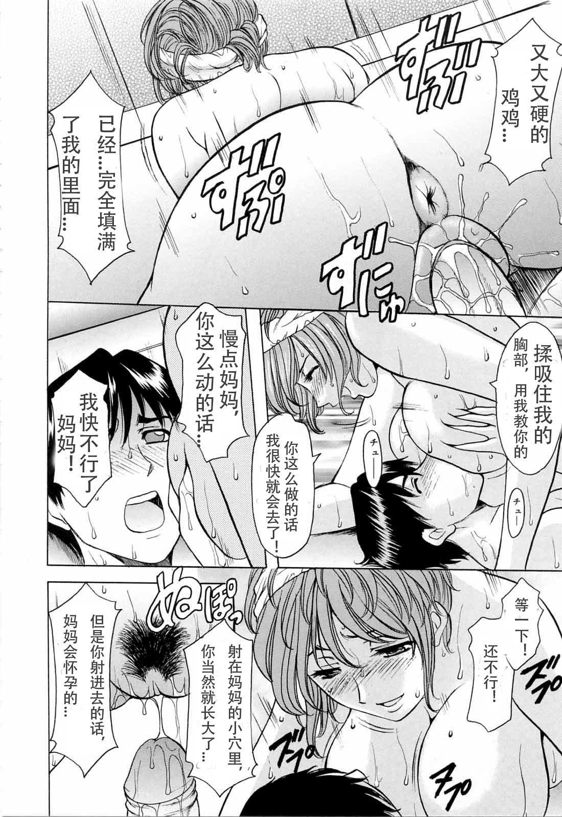 Yoiko no Seikyouiku | Yoiko's Sex Education 4