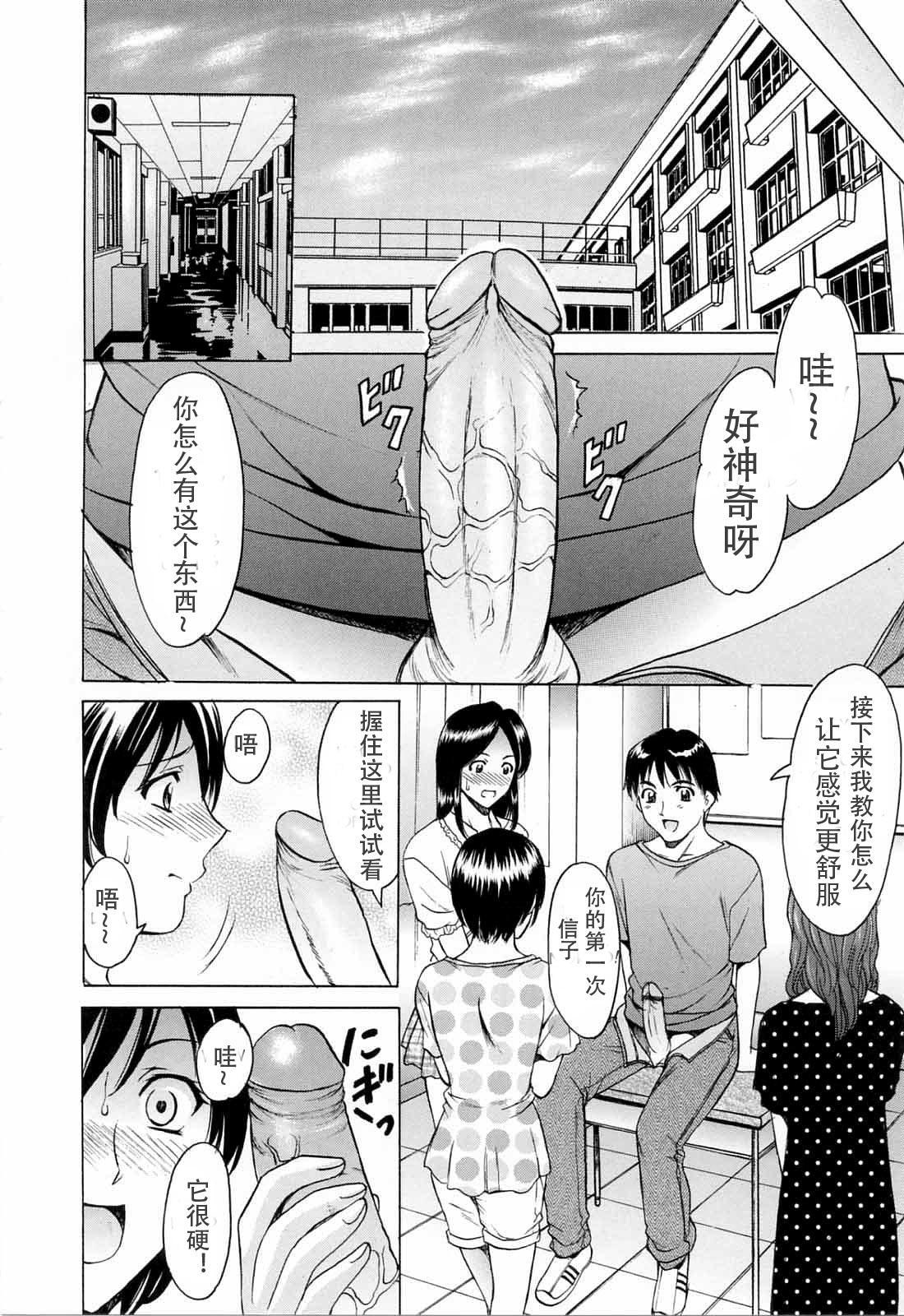 Yoiko no Seikyouiku | Yoiko's Sex Education 5