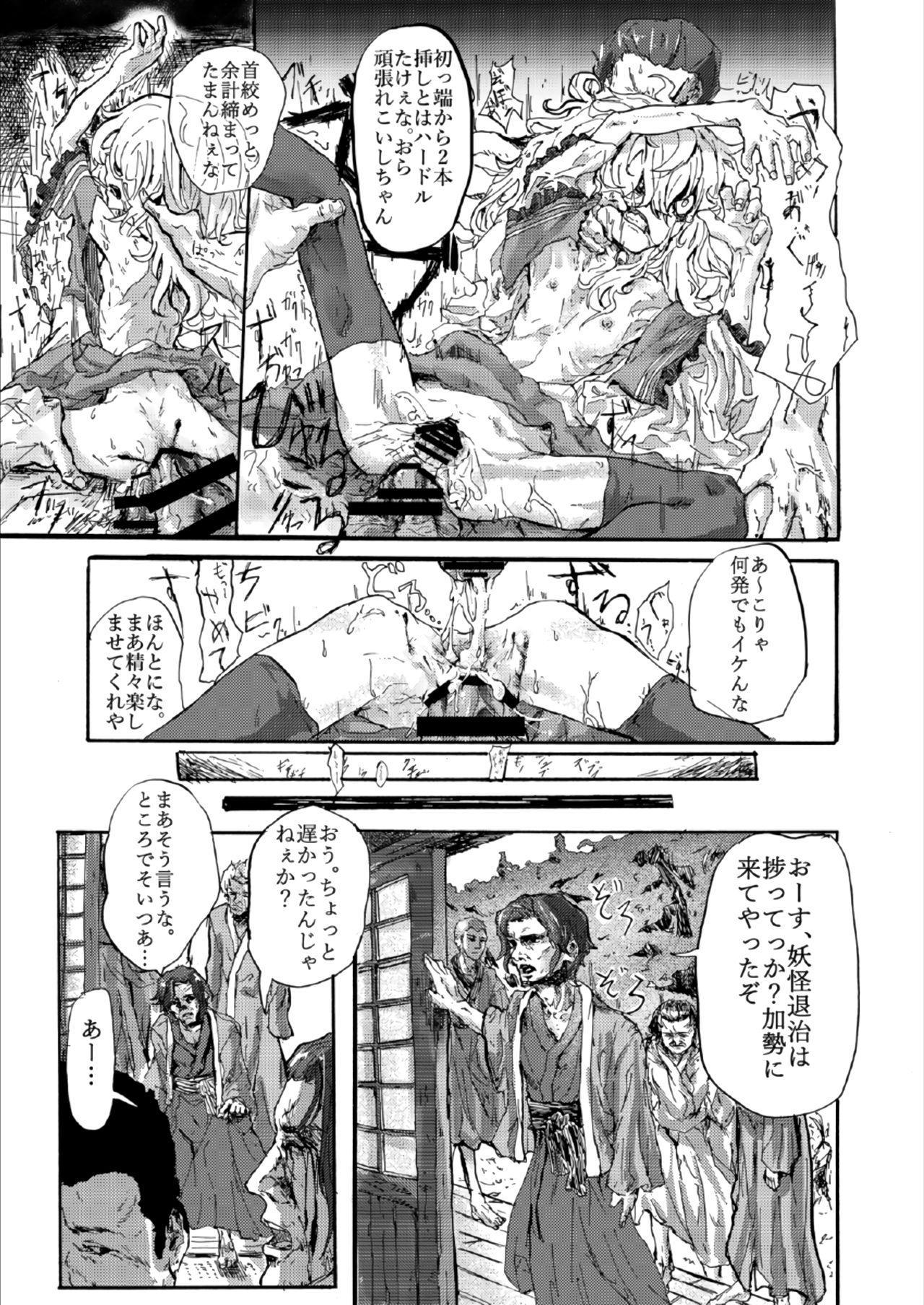 Koishi no Shi 11