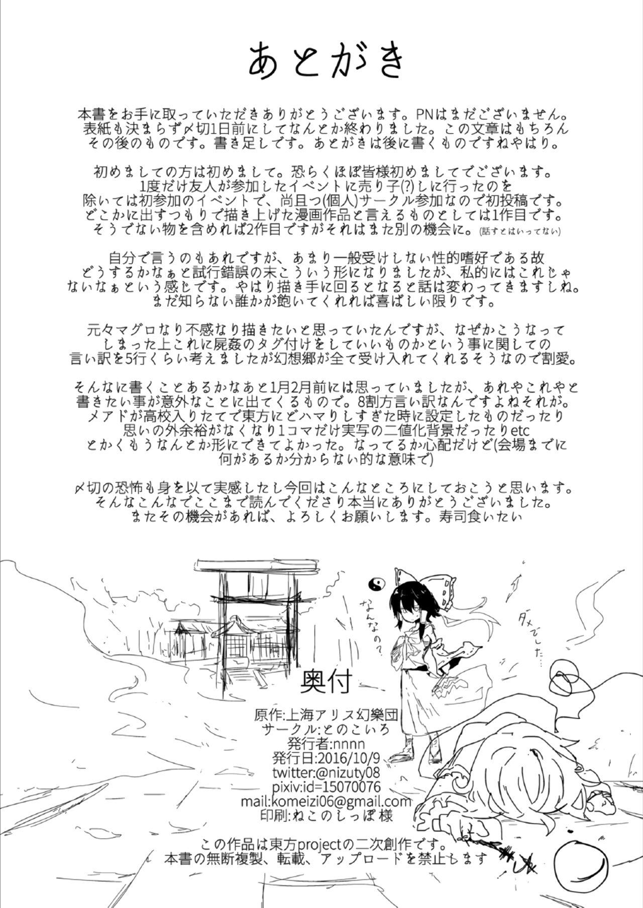 Koishi no Shi 24