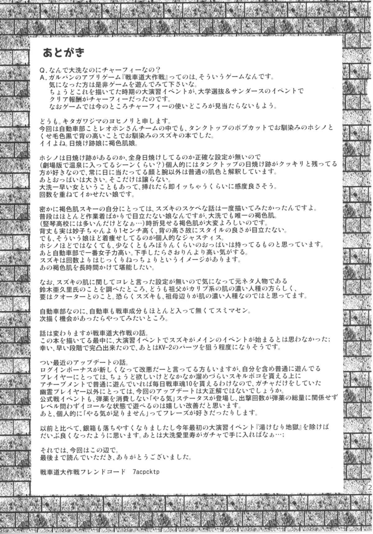 Bou Senshadou Game no Player ga Jidousha-bu Komon no Baai Daisakusen 23