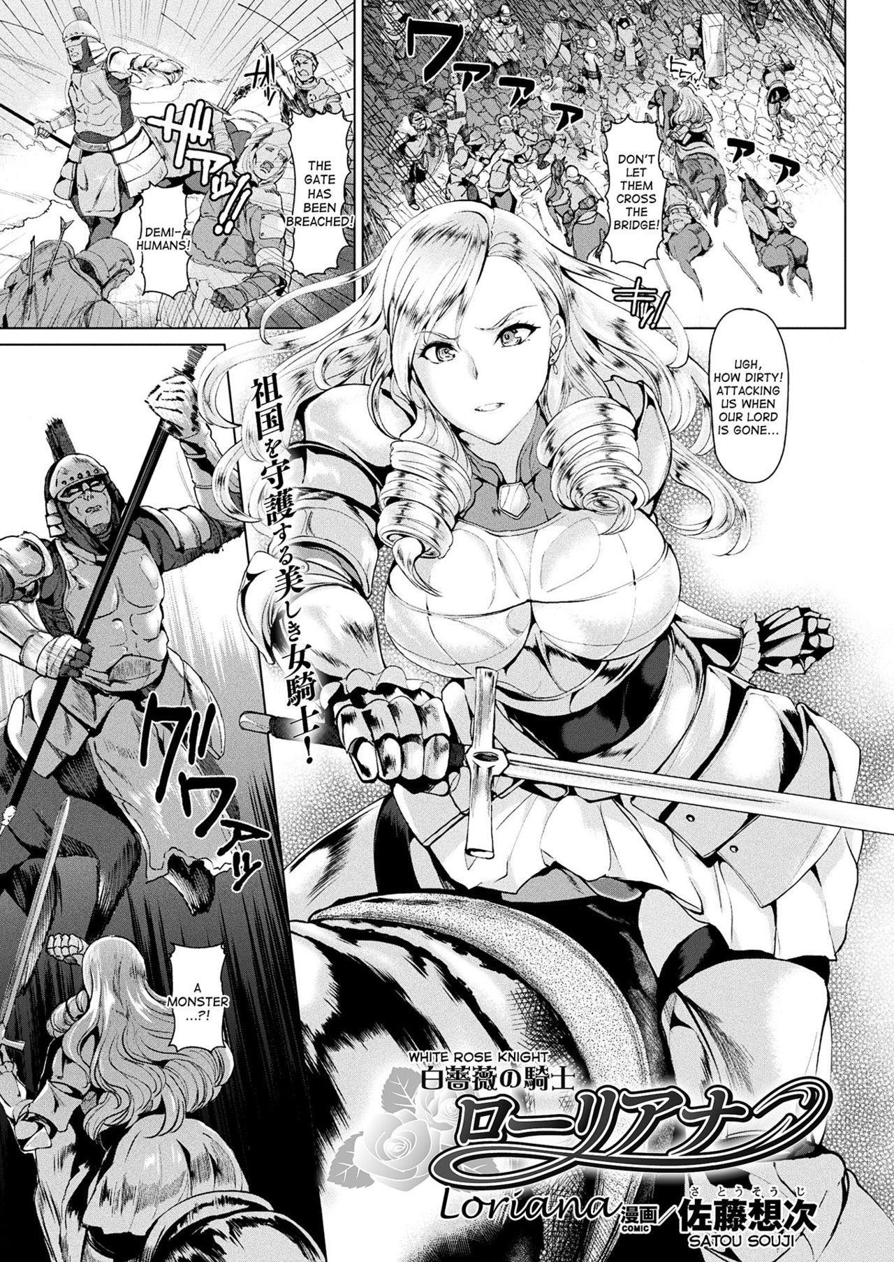 Shiro Bara no Kishi Loriana   White Rose Knight Loriana 0