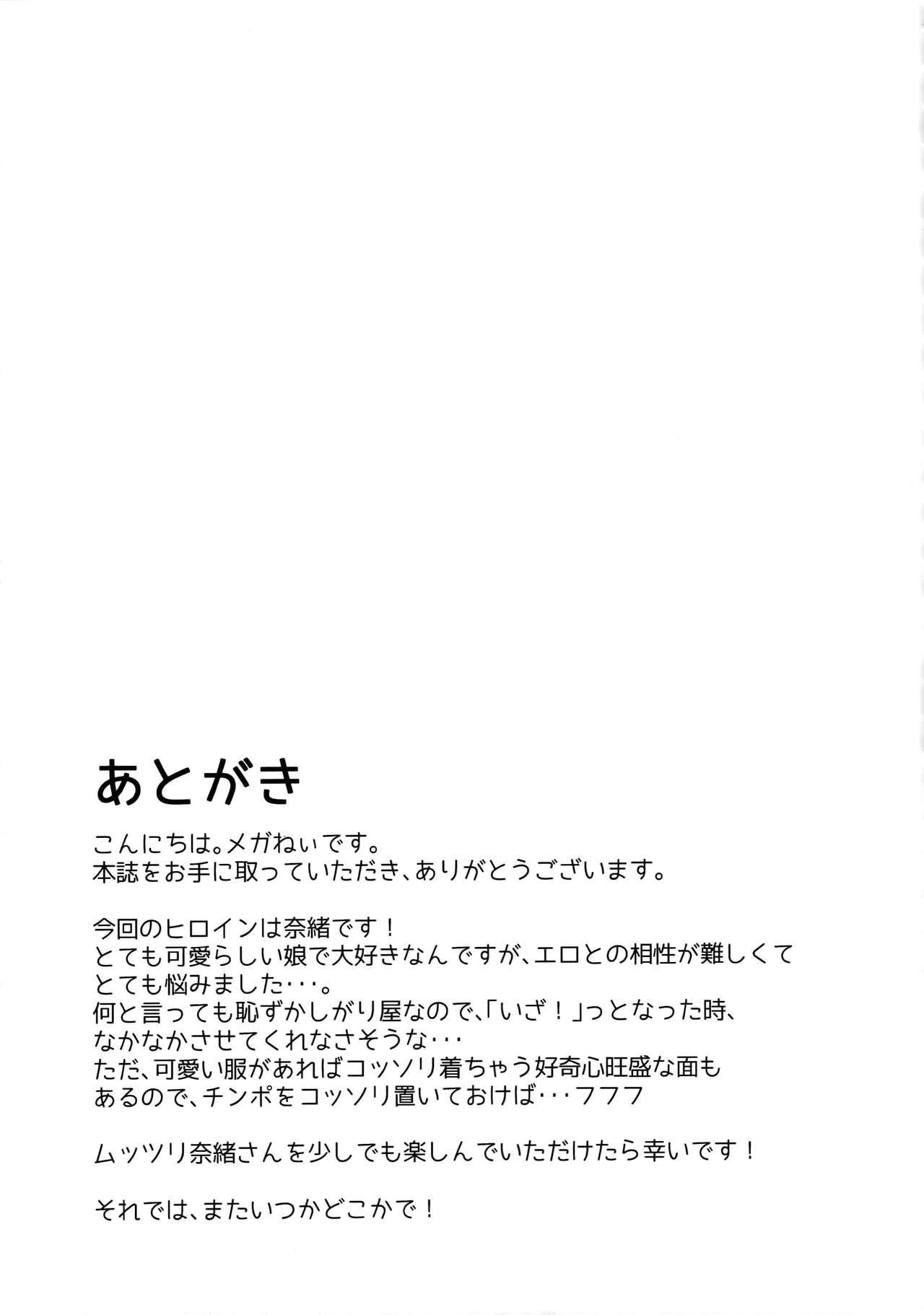 Nao wa Hiwai na Otoshigoro 23