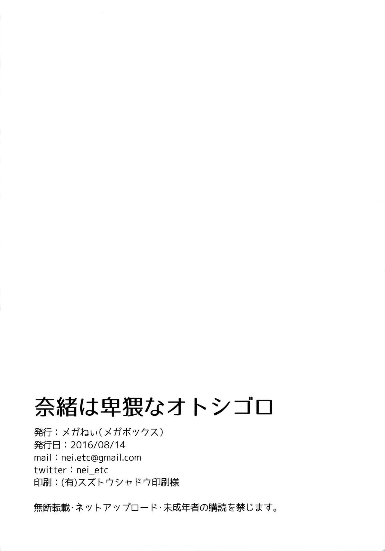 Nao wa Hiwai na Otoshigoro 24