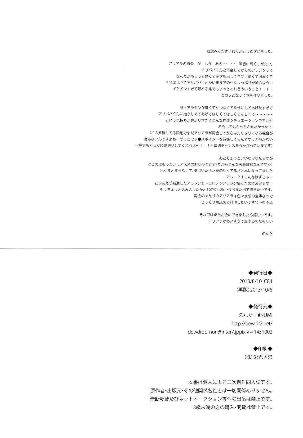 Yume Machi Distance 18