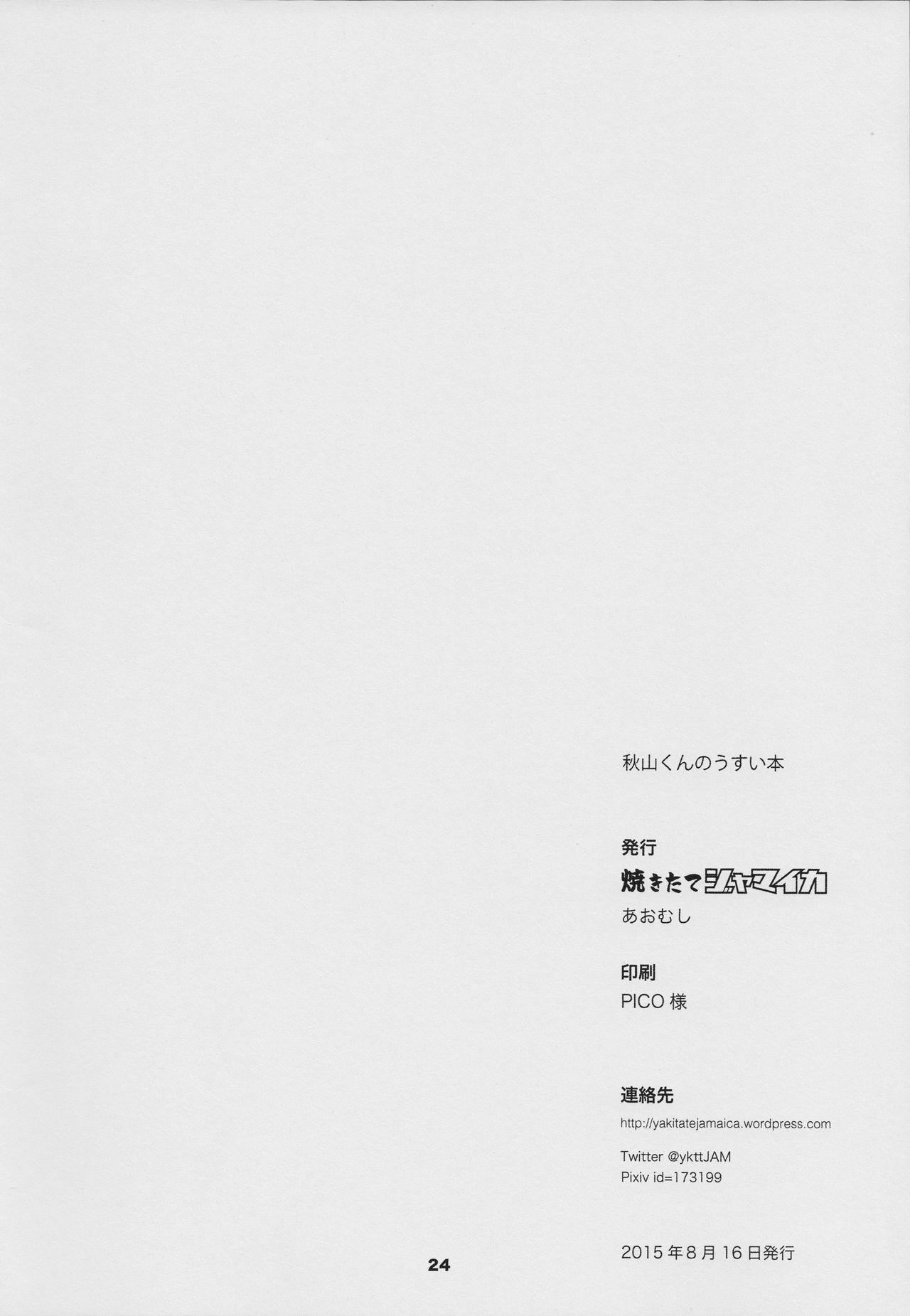 Akiyama-kun no Usui Hon 26