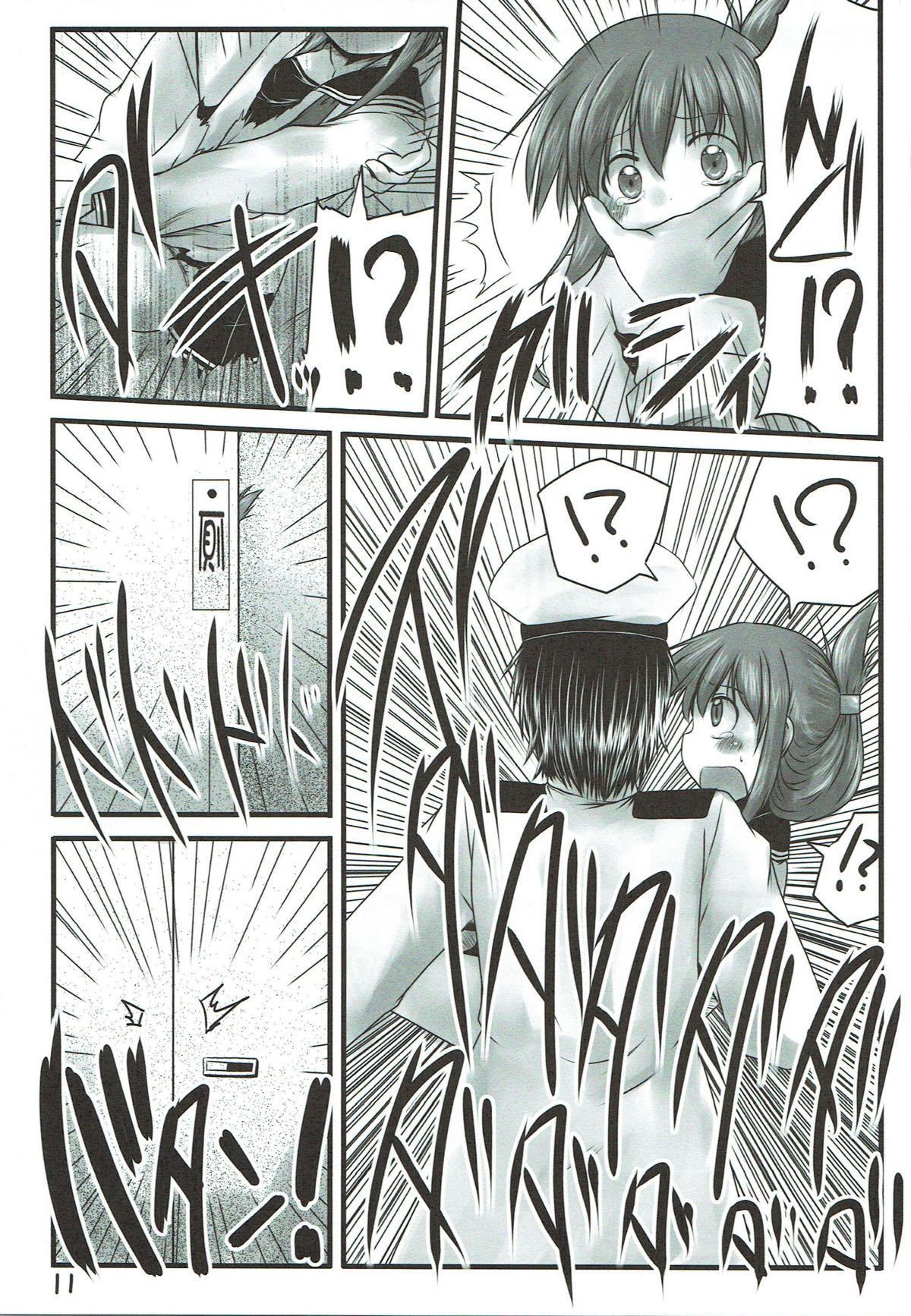 Uchi no Shireikan-san Betsu ni Hen ja Nai no desu. 9