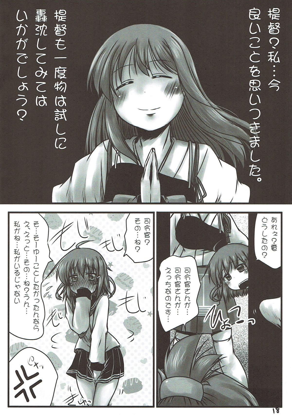 Uchi no Shireikan-san Betsu ni Hen ja Nai no desu. 16