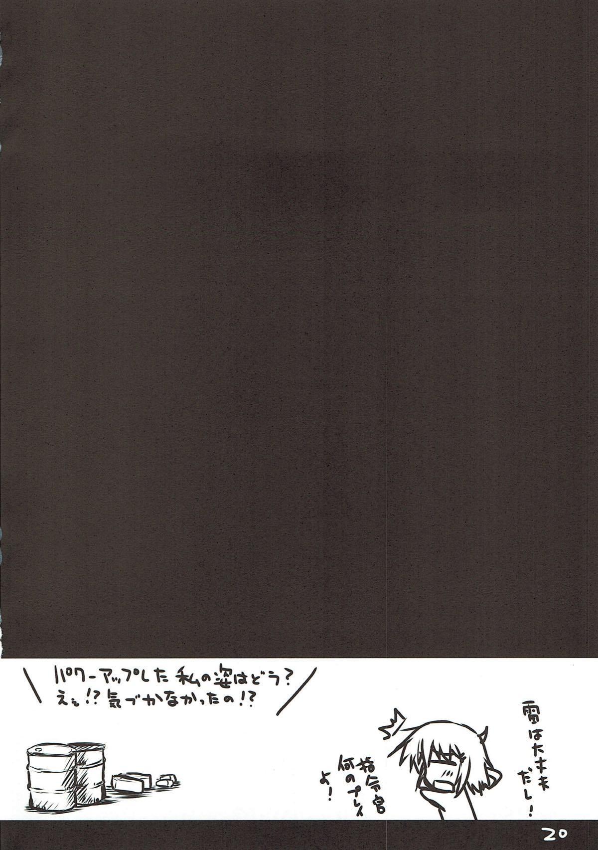 Uchi no Shireikan-san Betsu ni Hen ja Nai no desu. 18