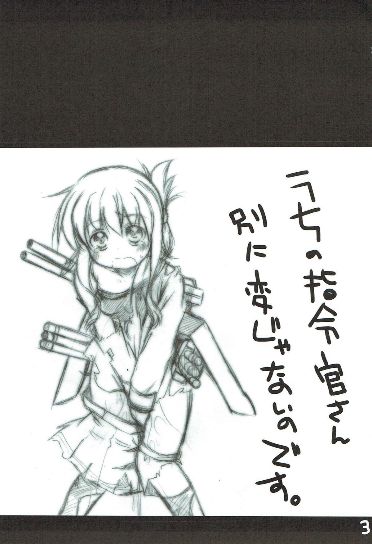 Uchi no Shireikan-san Betsu ni Hen ja Nai no desu. 1