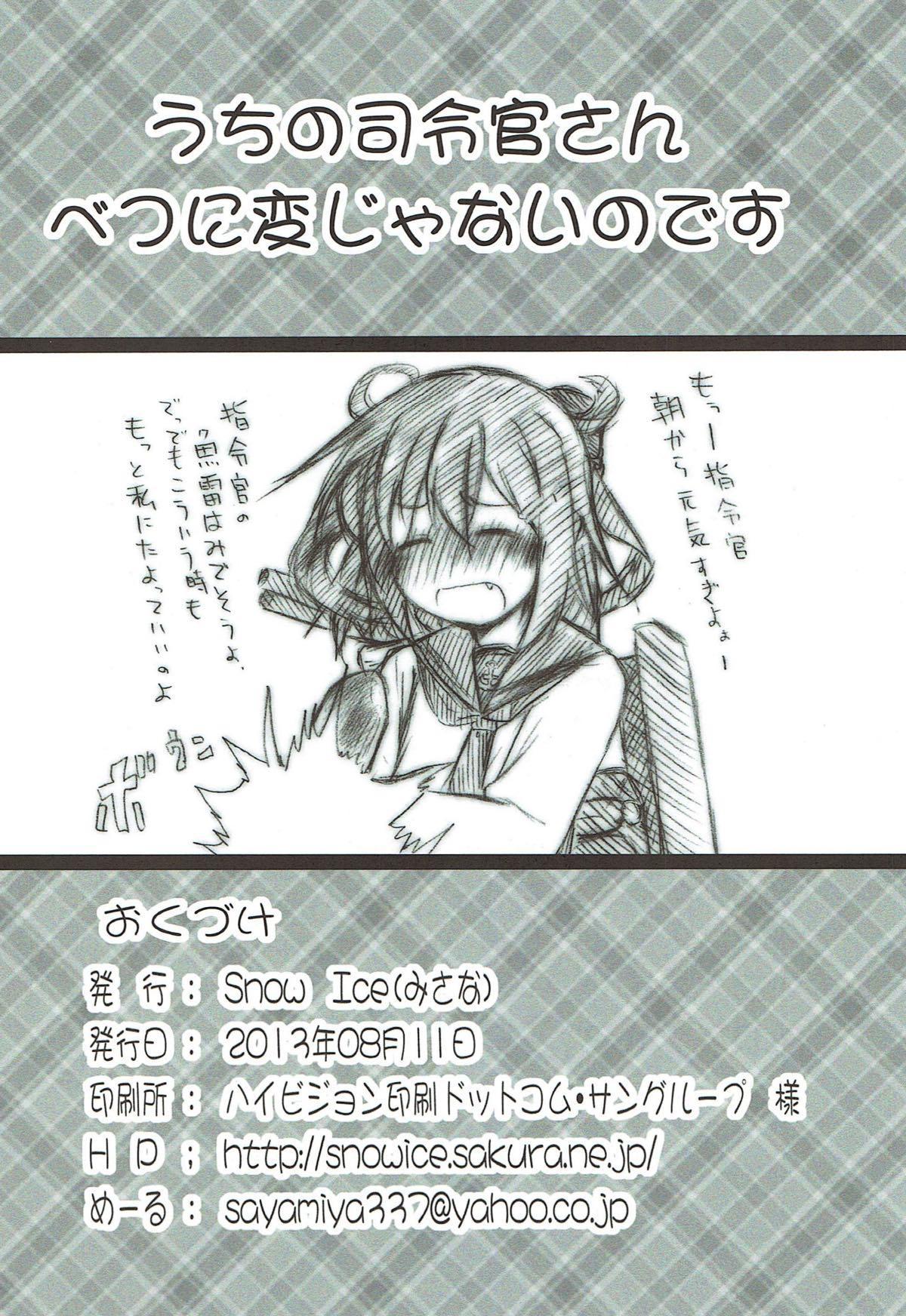 Uchi no Shireikan-san Betsu ni Hen ja Nai no desu. 19