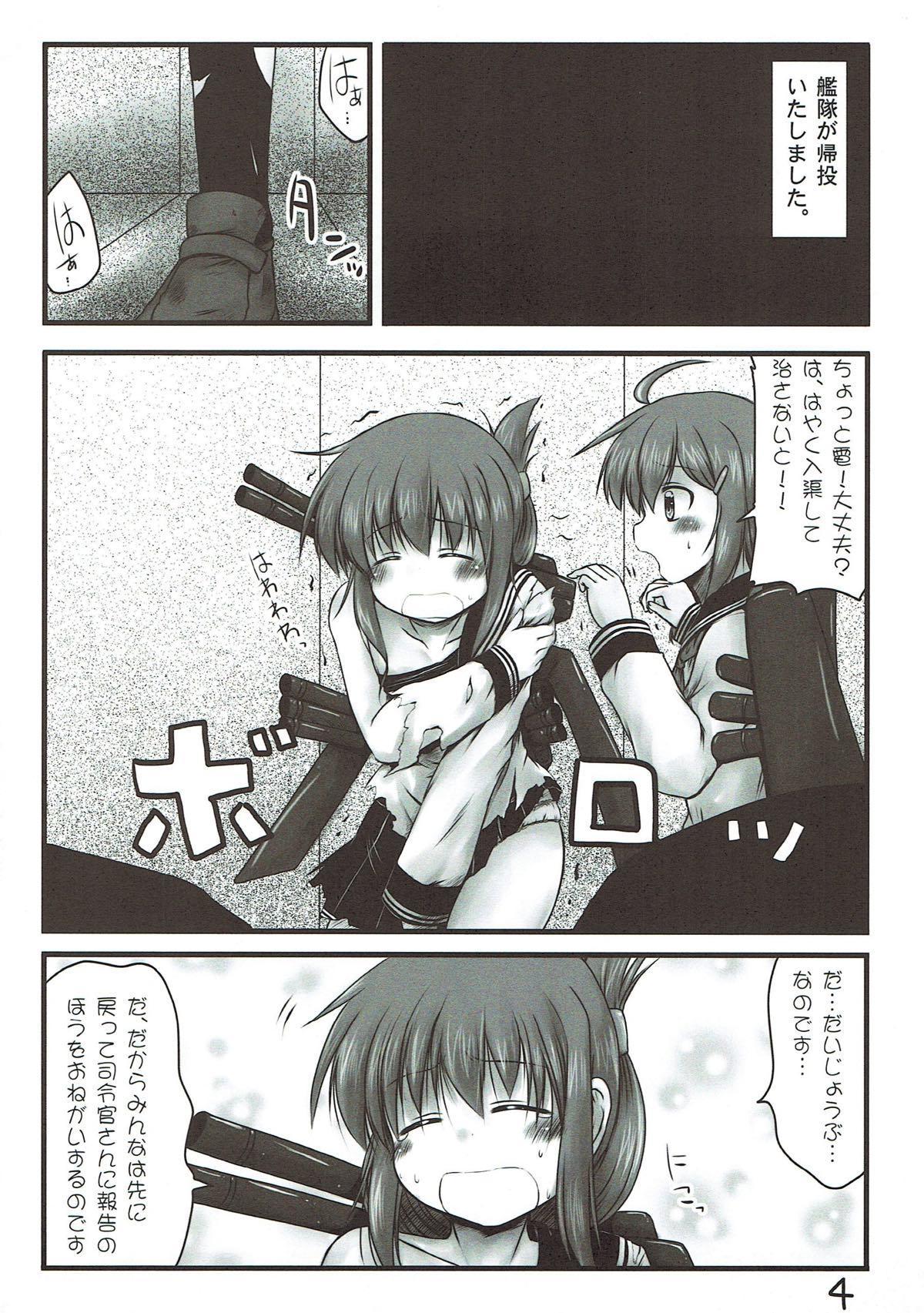 Uchi no Shireikan-san Betsu ni Hen ja Nai no desu. 2
