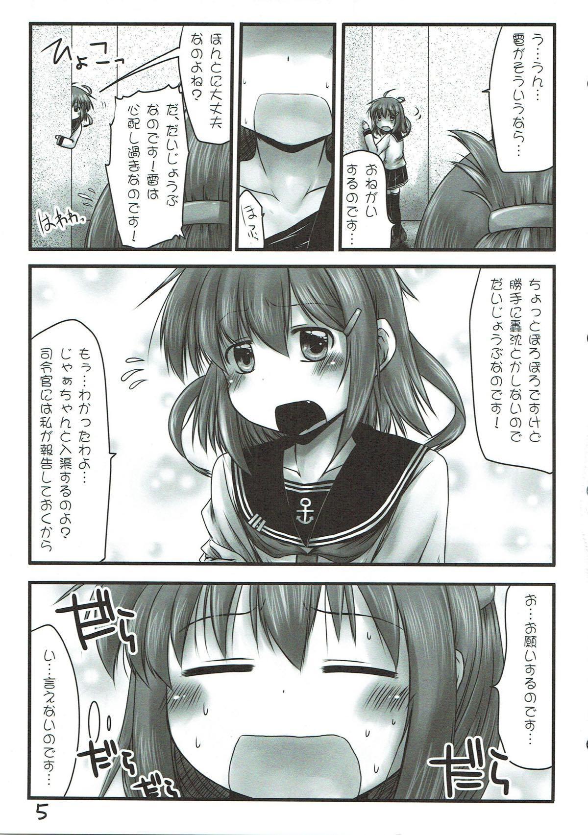 Uchi no Shireikan-san Betsu ni Hen ja Nai no desu. 3