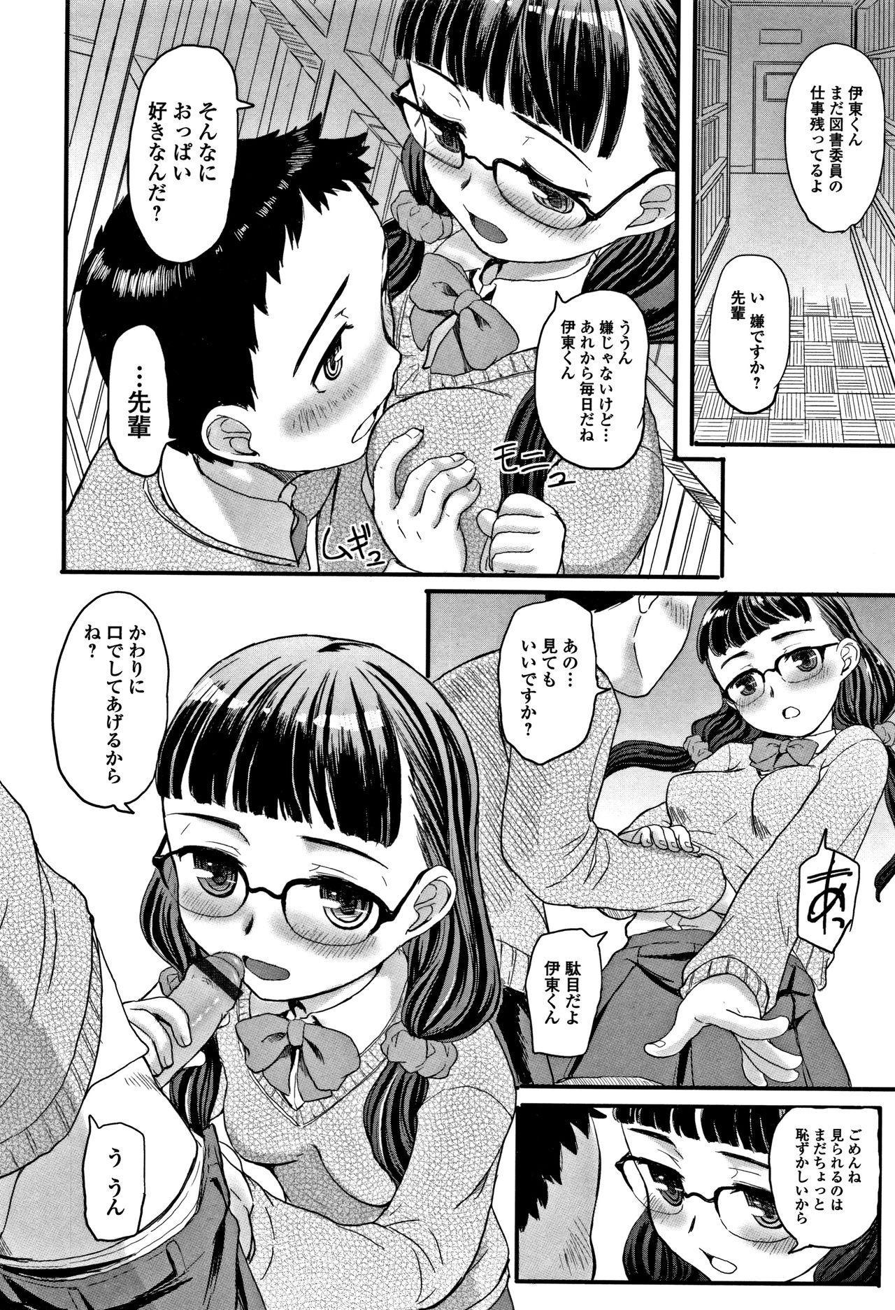 Himitsu Teardrops 158
