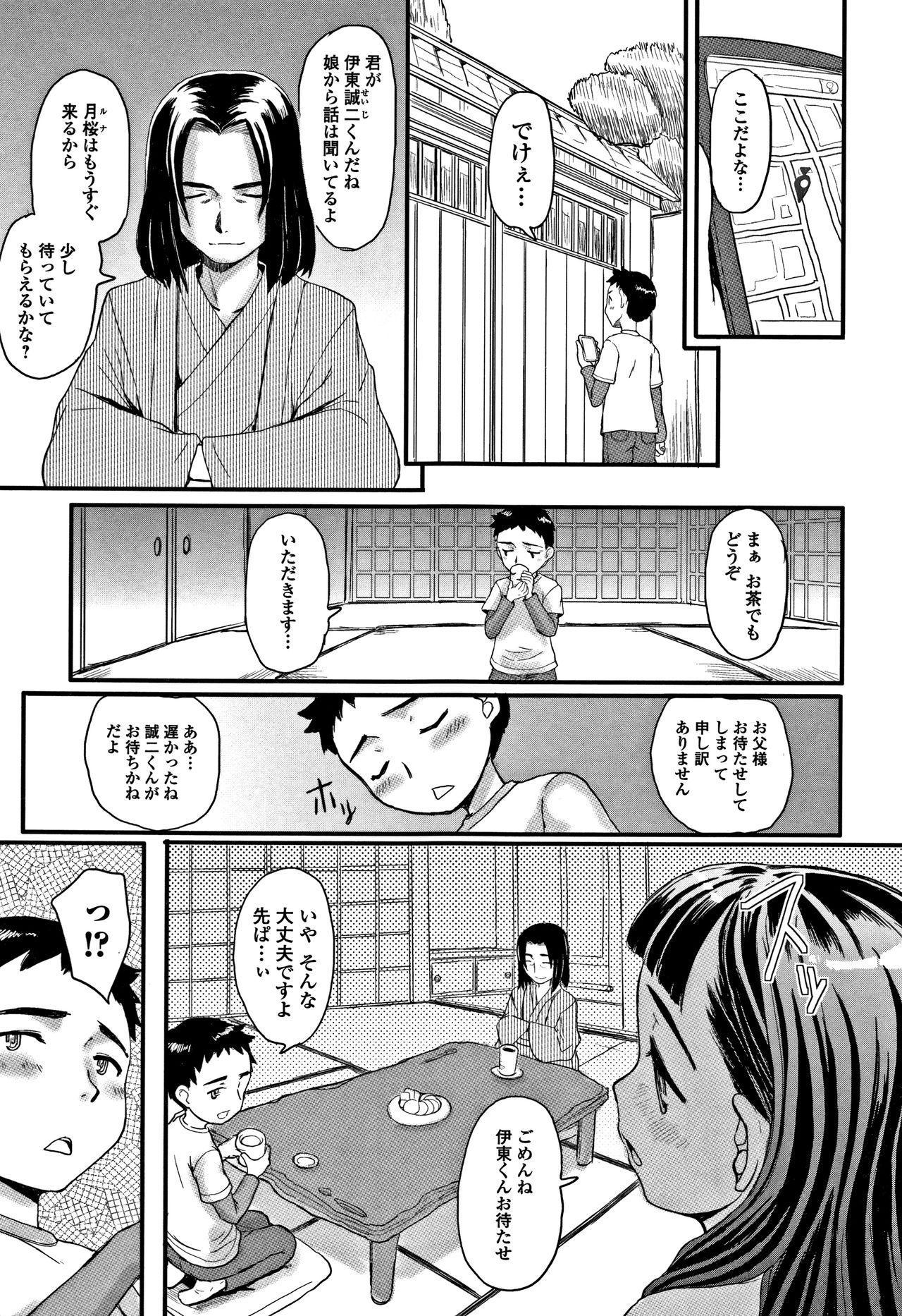 Himitsu Teardrops 163