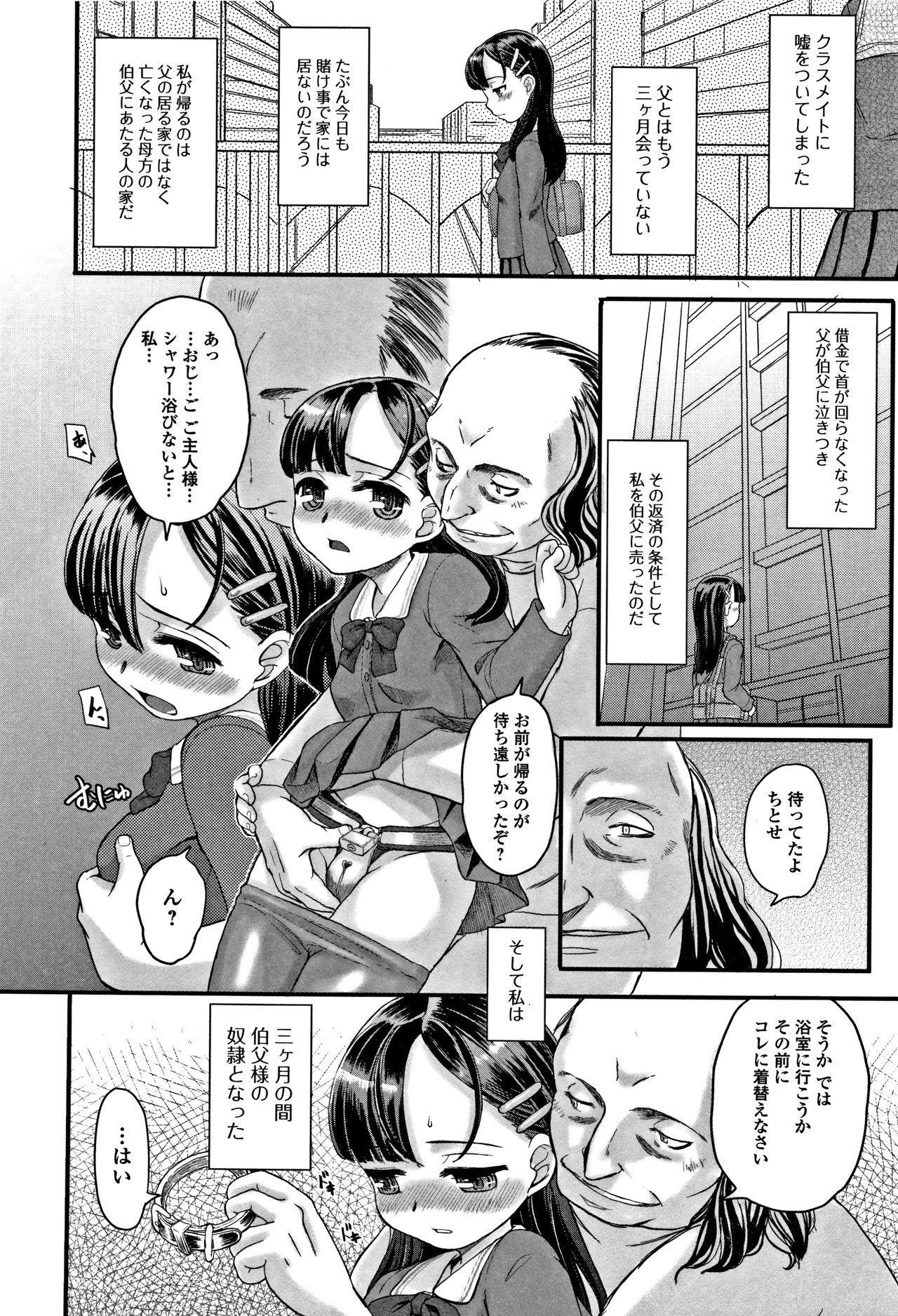 Himitsu Teardrops 178