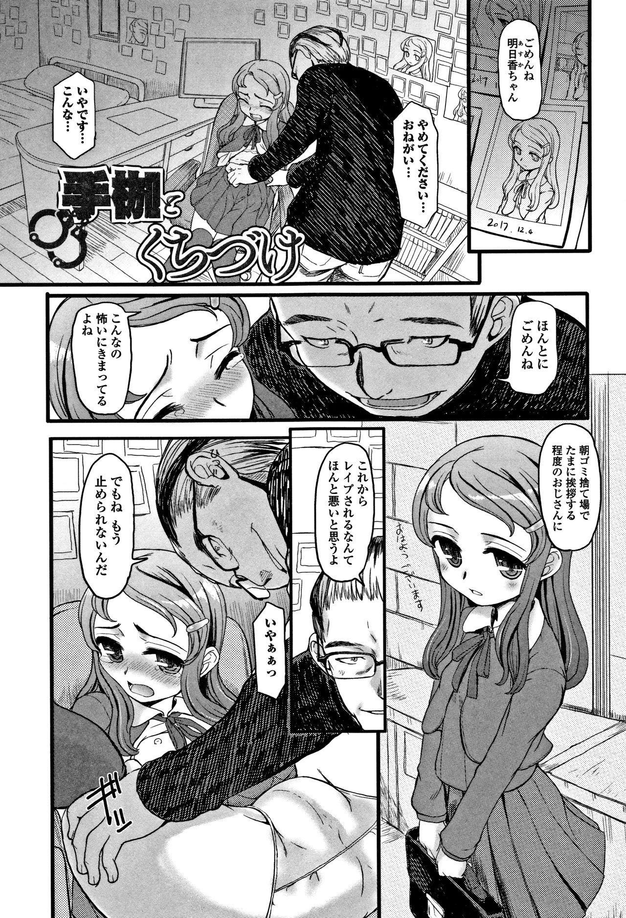 Himitsu Teardrops 37