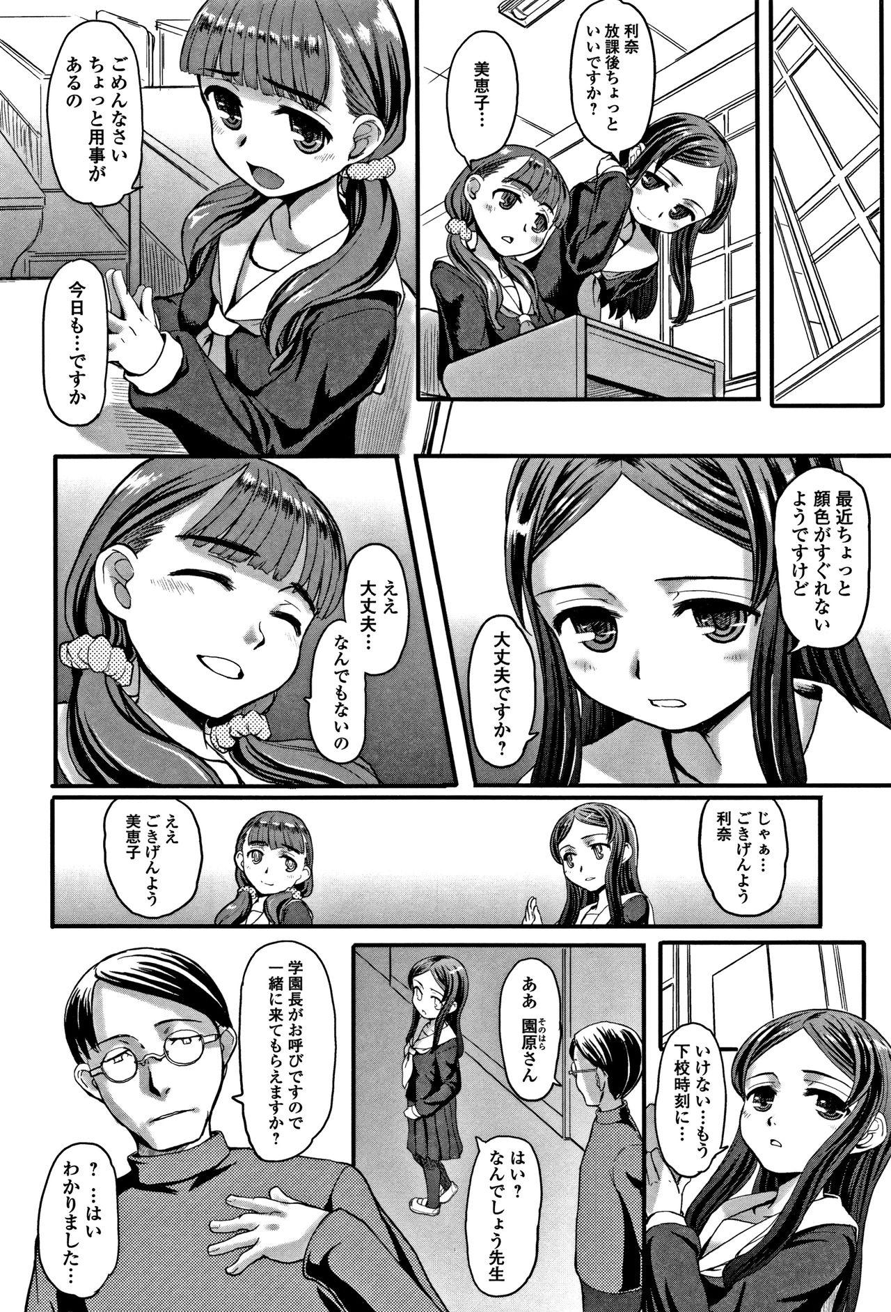 Himitsu Teardrops 58