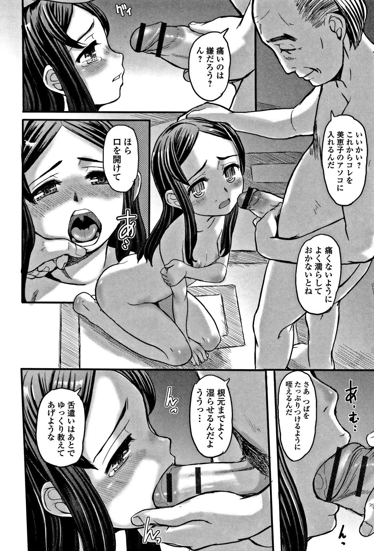 Himitsu Teardrops 68