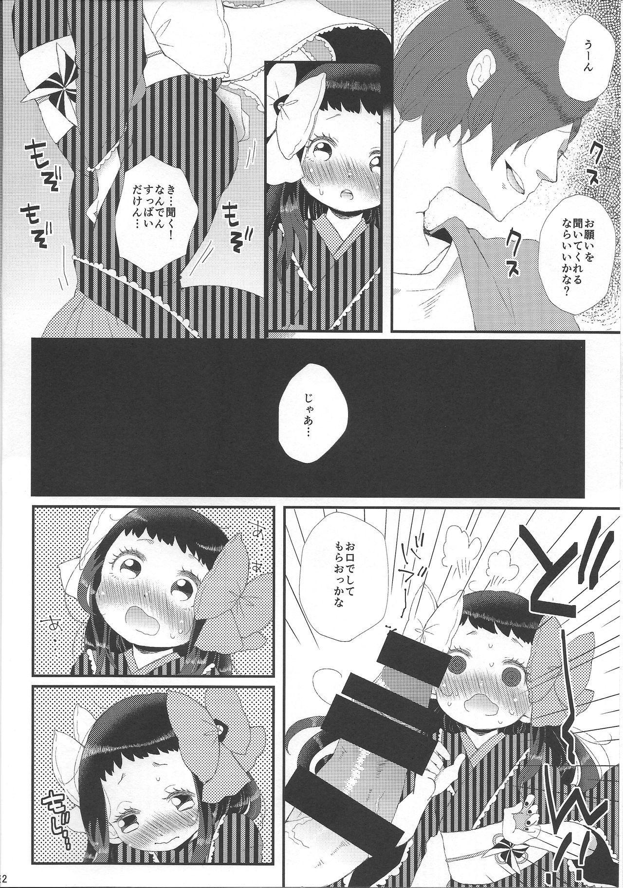 Suki Suki Daisuki Chou Aishiteru 10