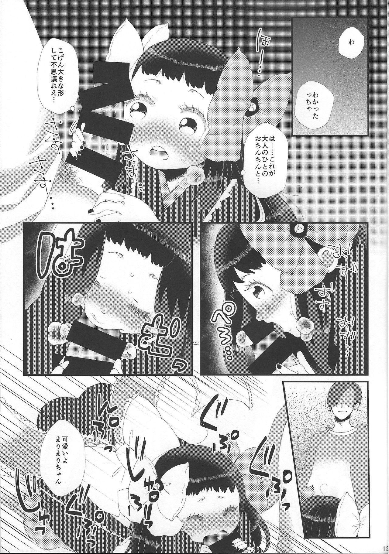 Suki Suki Daisuki Chou Aishiteru 11