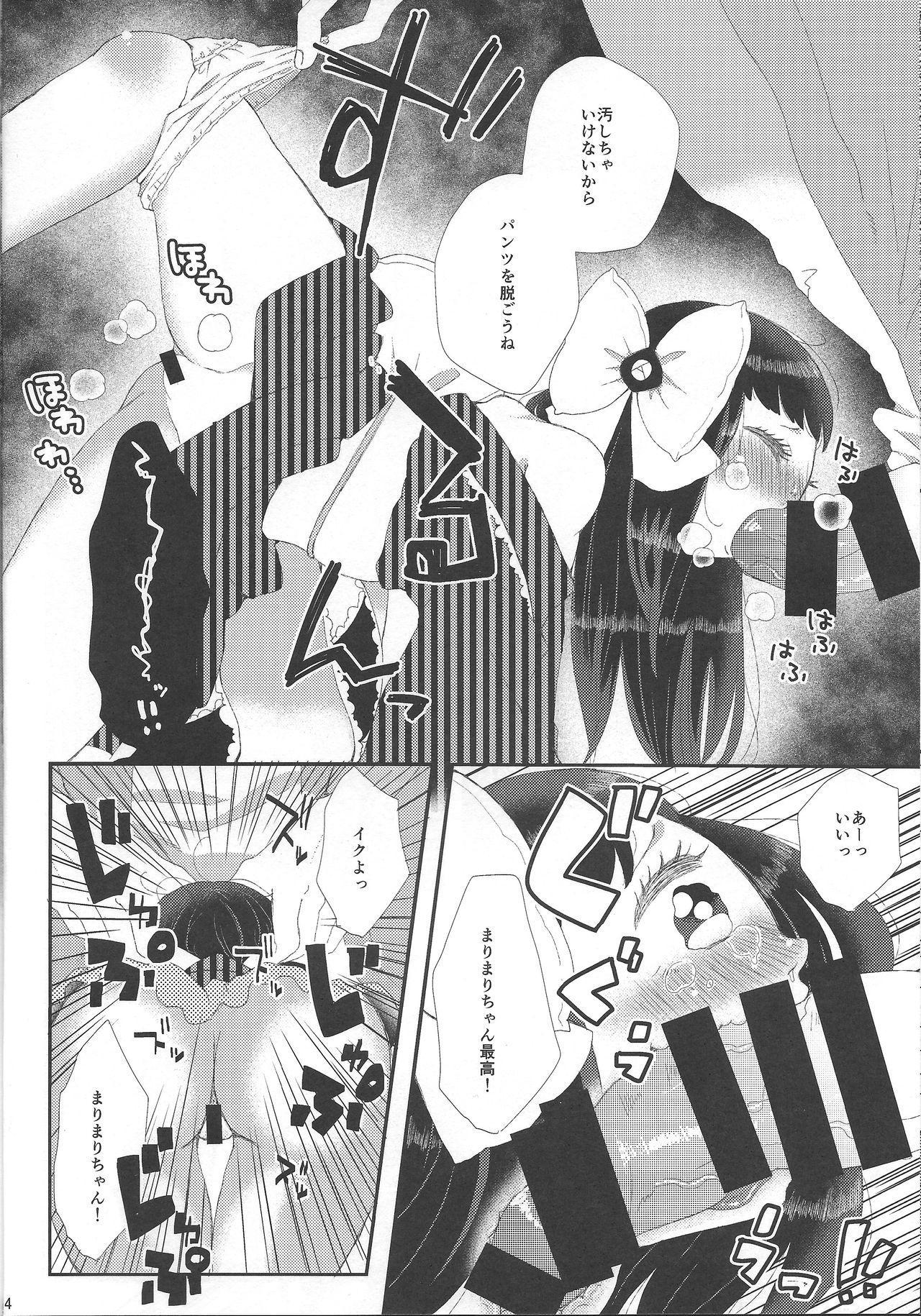 Suki Suki Daisuki Chou Aishiteru 12