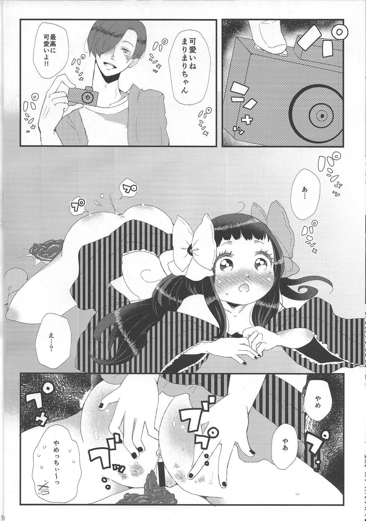 Suki Suki Daisuki Chou Aishiteru 14