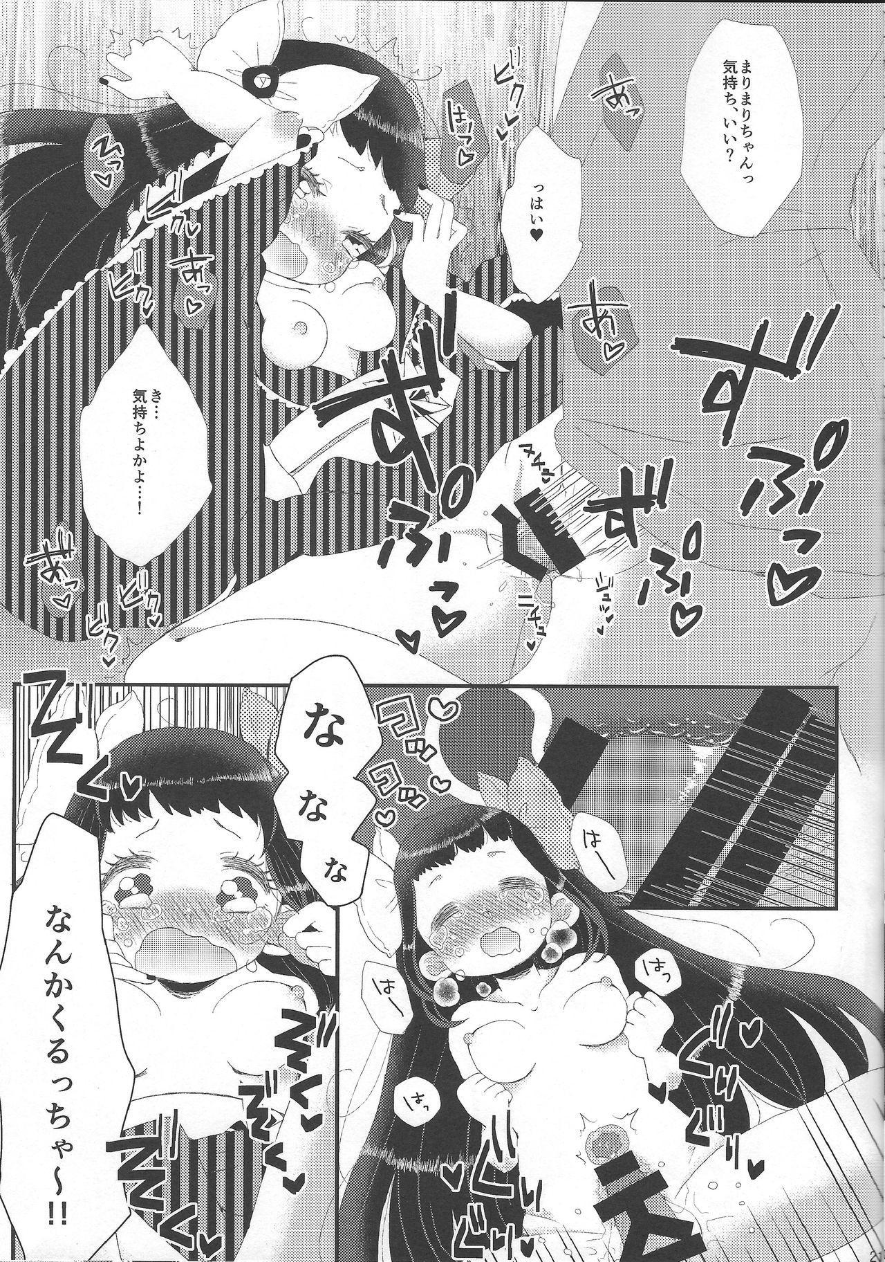 Suki Suki Daisuki Chou Aishiteru 19