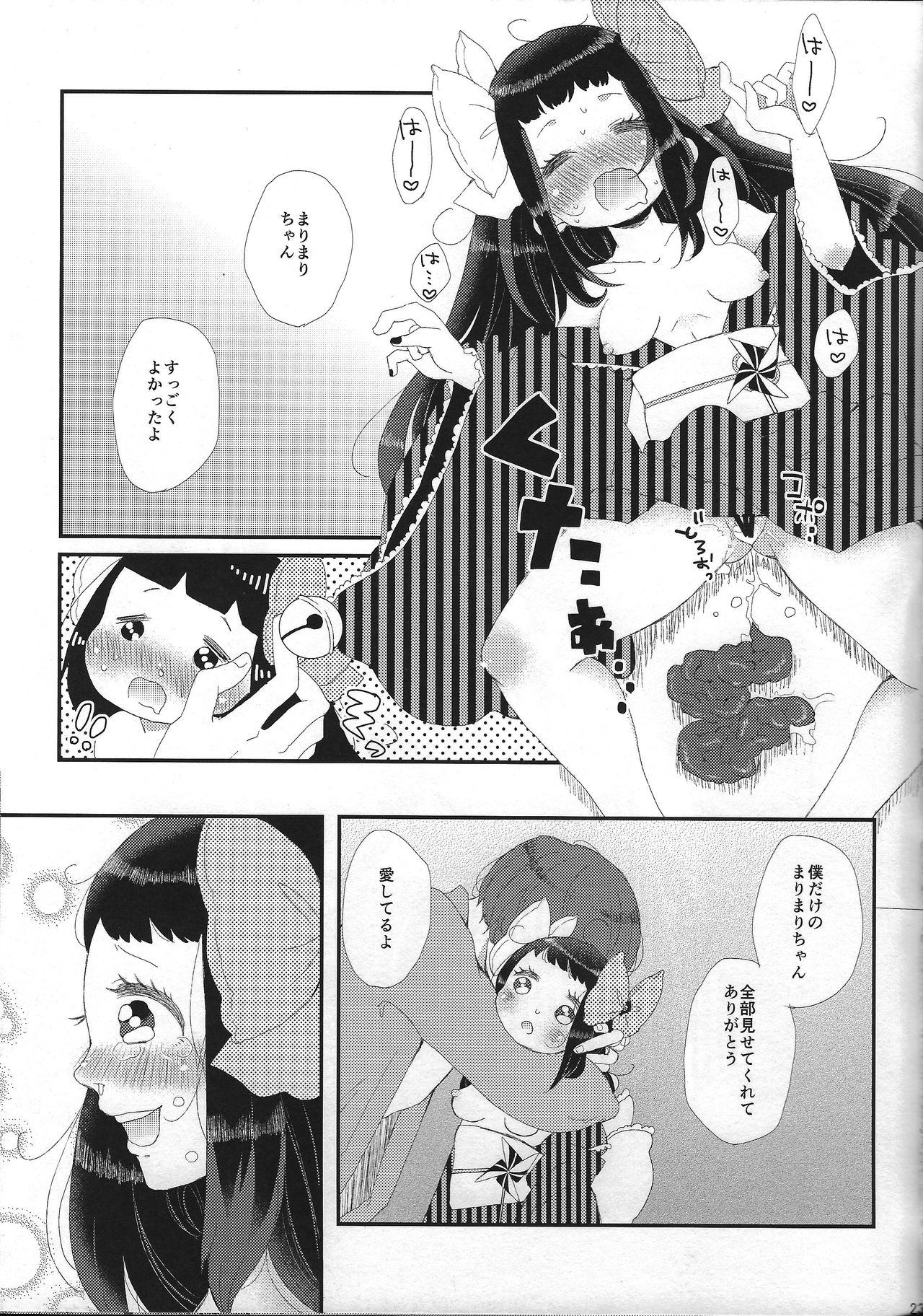 Suki Suki Daisuki Chou Aishiteru 21