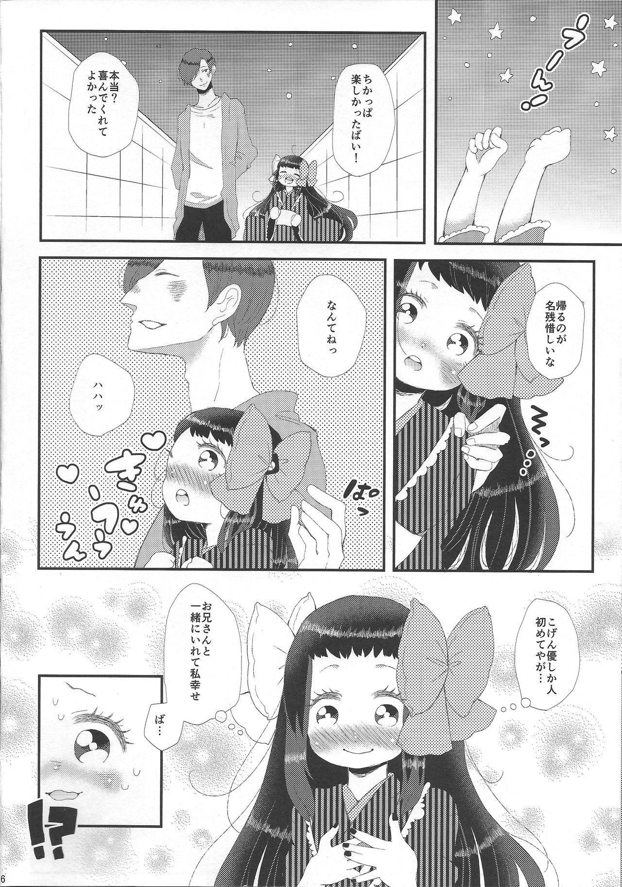 Suki Suki Daisuki Chou Aishiteru 4