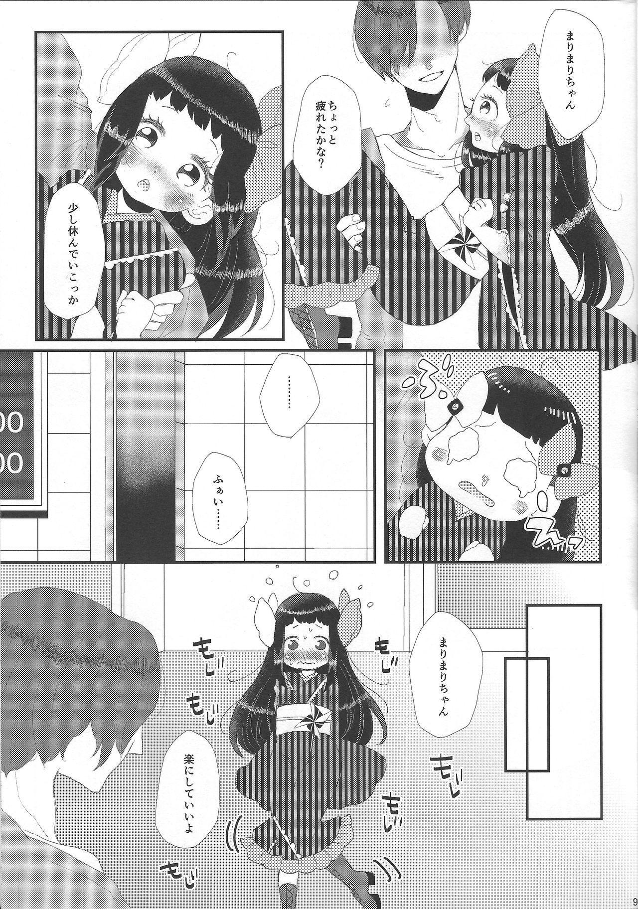Suki Suki Daisuki Chou Aishiteru 7