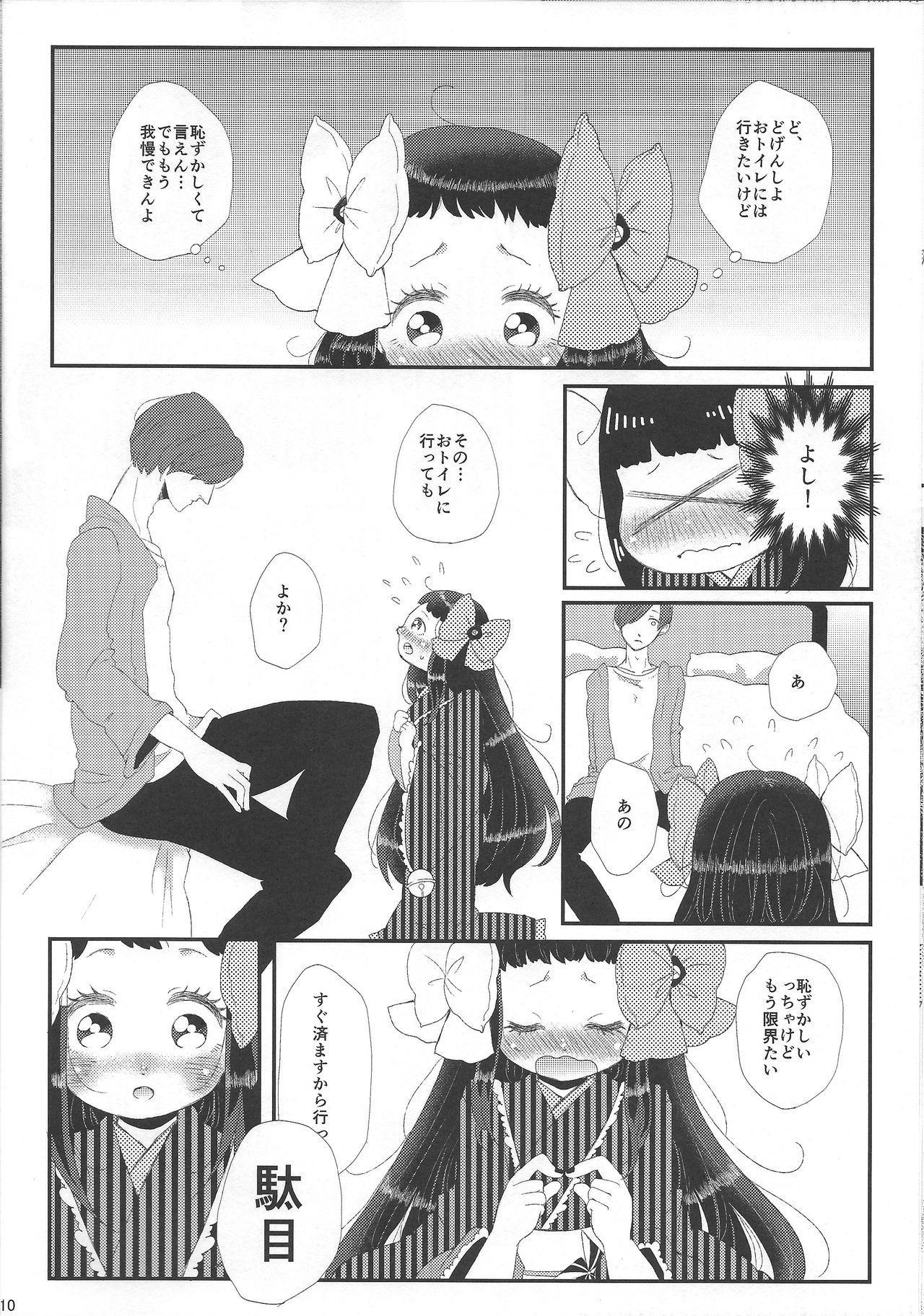 Suki Suki Daisuki Chou Aishiteru 8