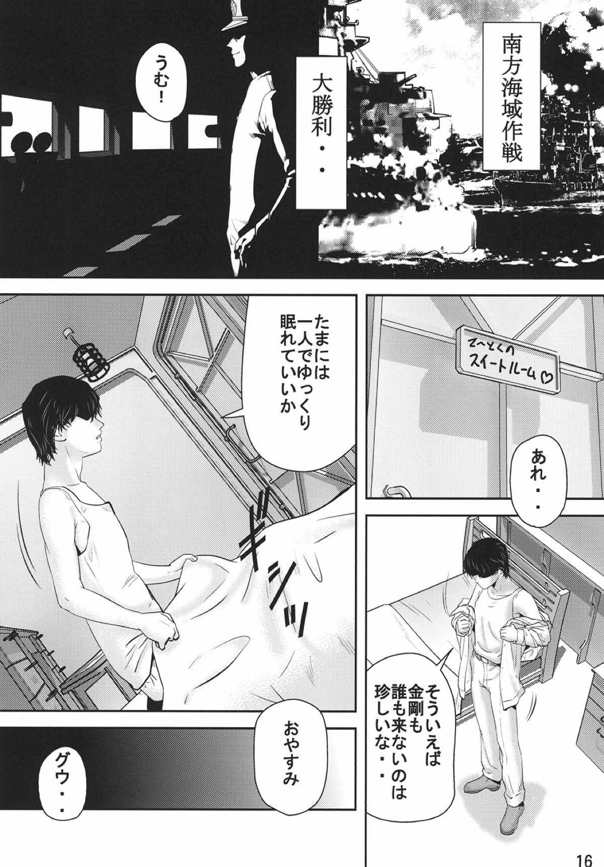 KanColle Yuugi 14