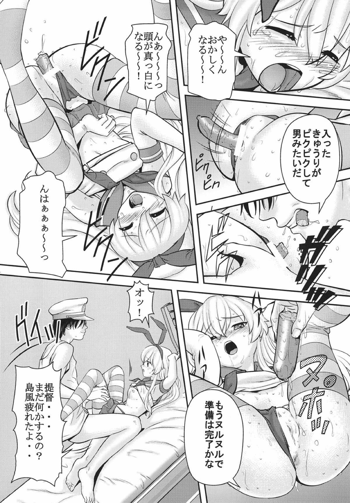 KanColle Yuugi 24