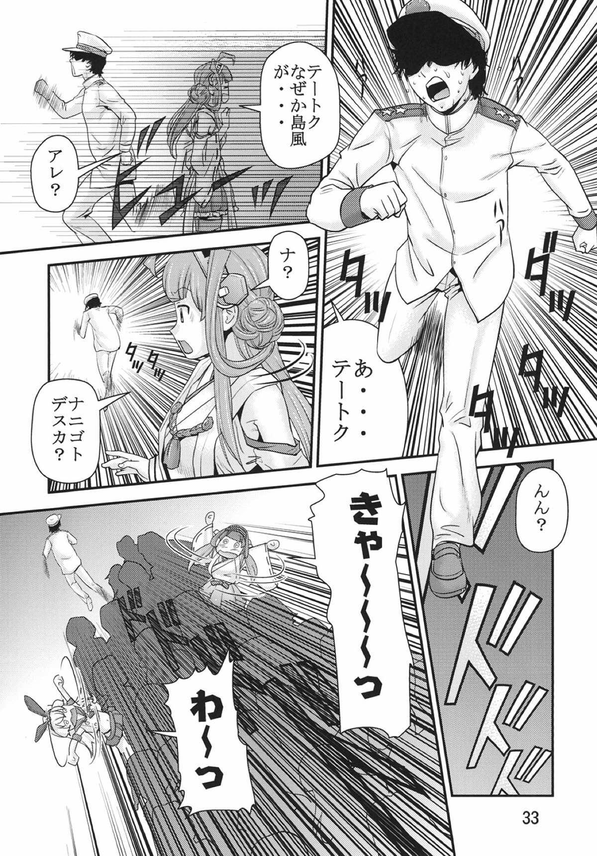 KanColle Yuugi 31