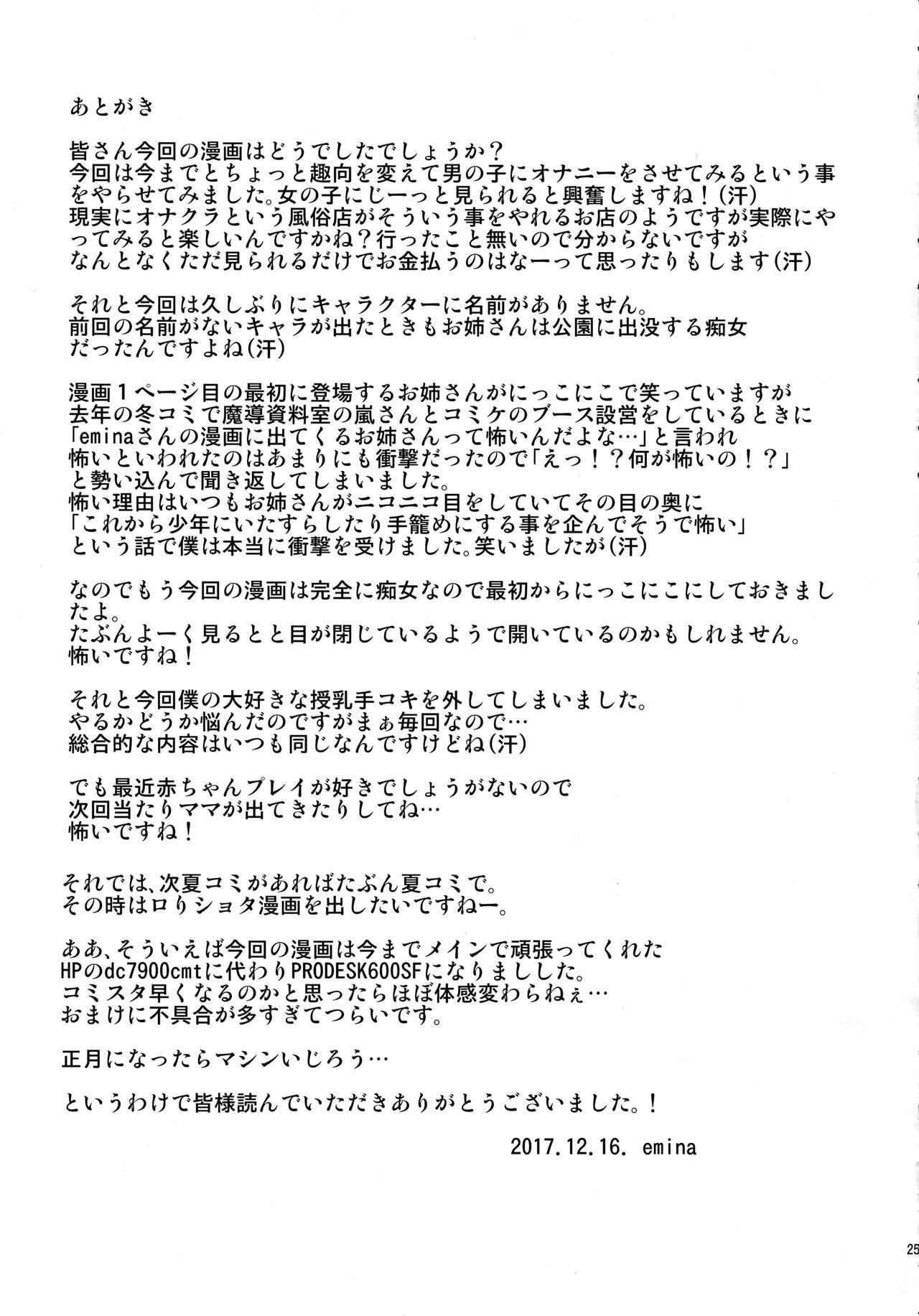 Danshi Shougakusei no Onanie o Mitai Chijo ga Iru You desu yo? 23