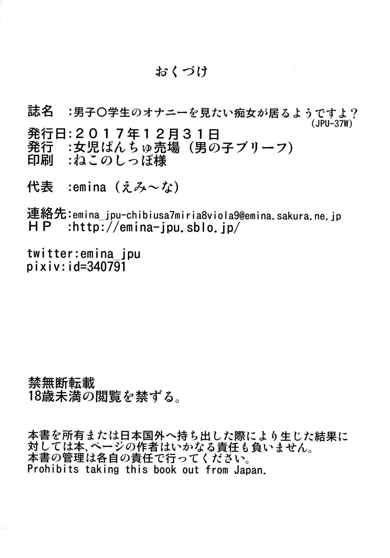 Danshi Shougakusei no Onanie o Mitai Chijo ga Iru You desu yo? 24