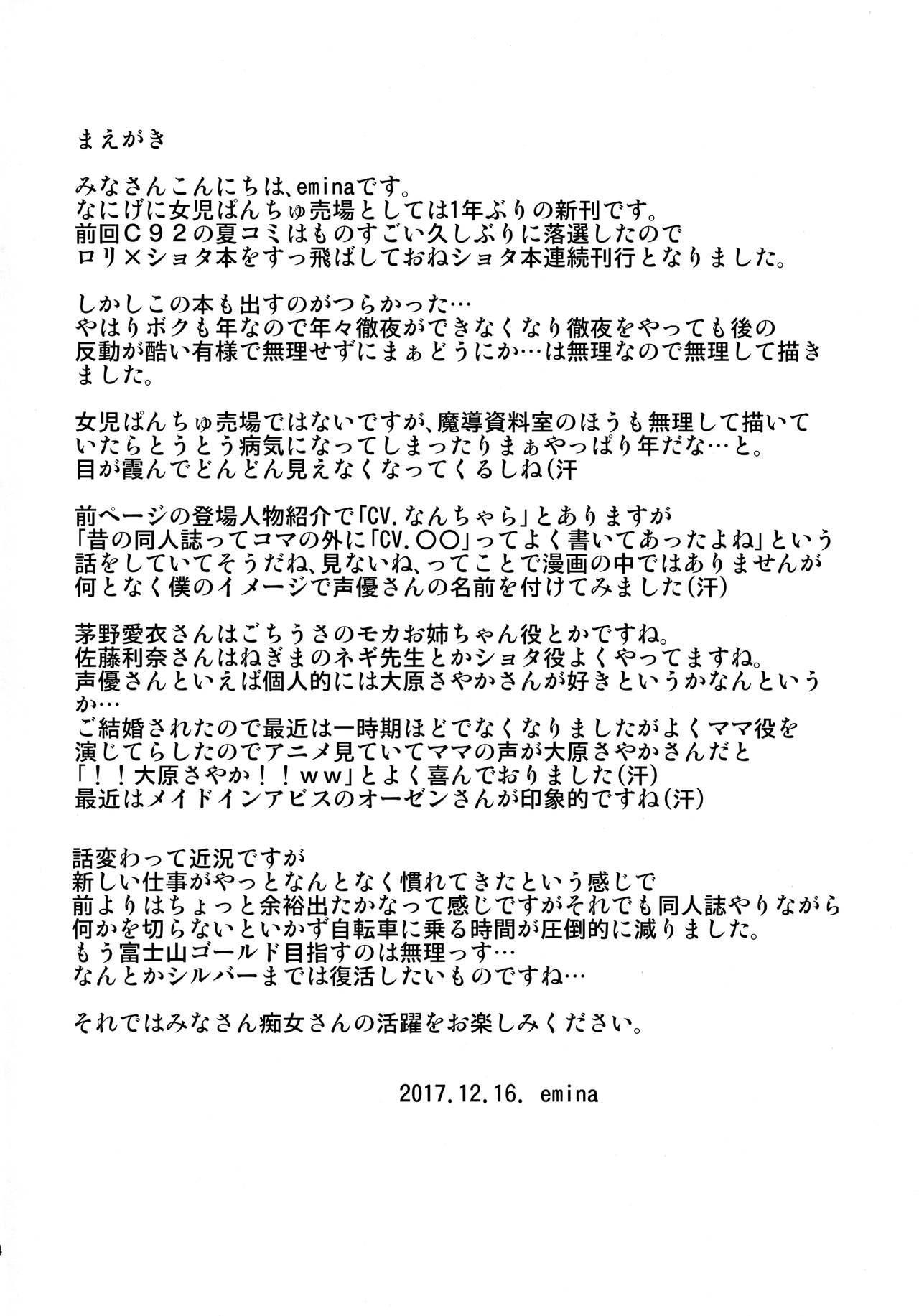 Danshi Shougakusei no Onanie o Mitai Chijo ga Iru You desu yo? 2