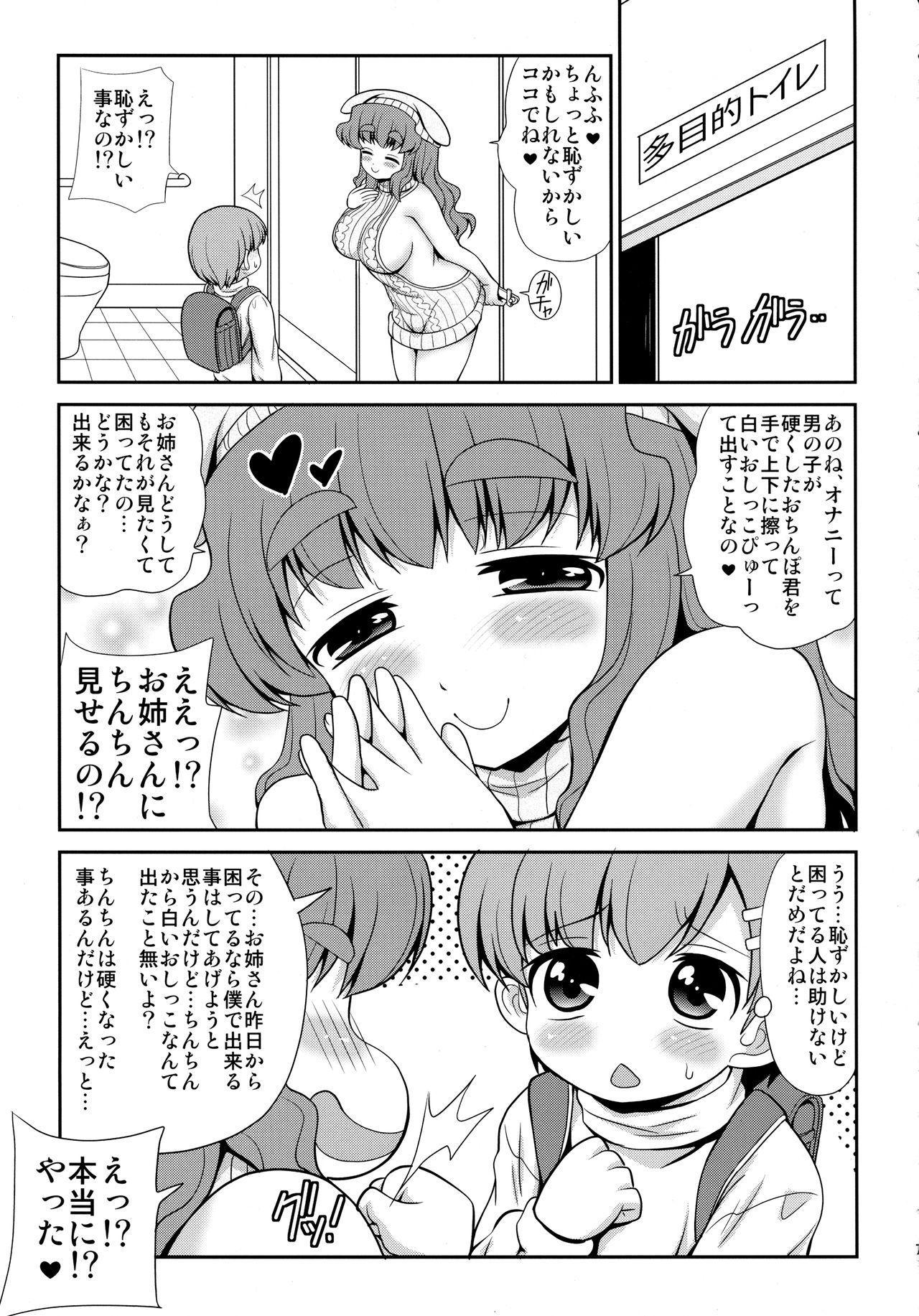 Danshi Shougakusei no Onanie o Mitai Chijo ga Iru You desu yo? 5