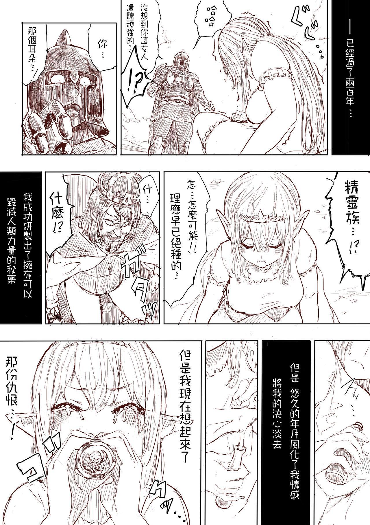 Elf Princess Strikes Back 12
