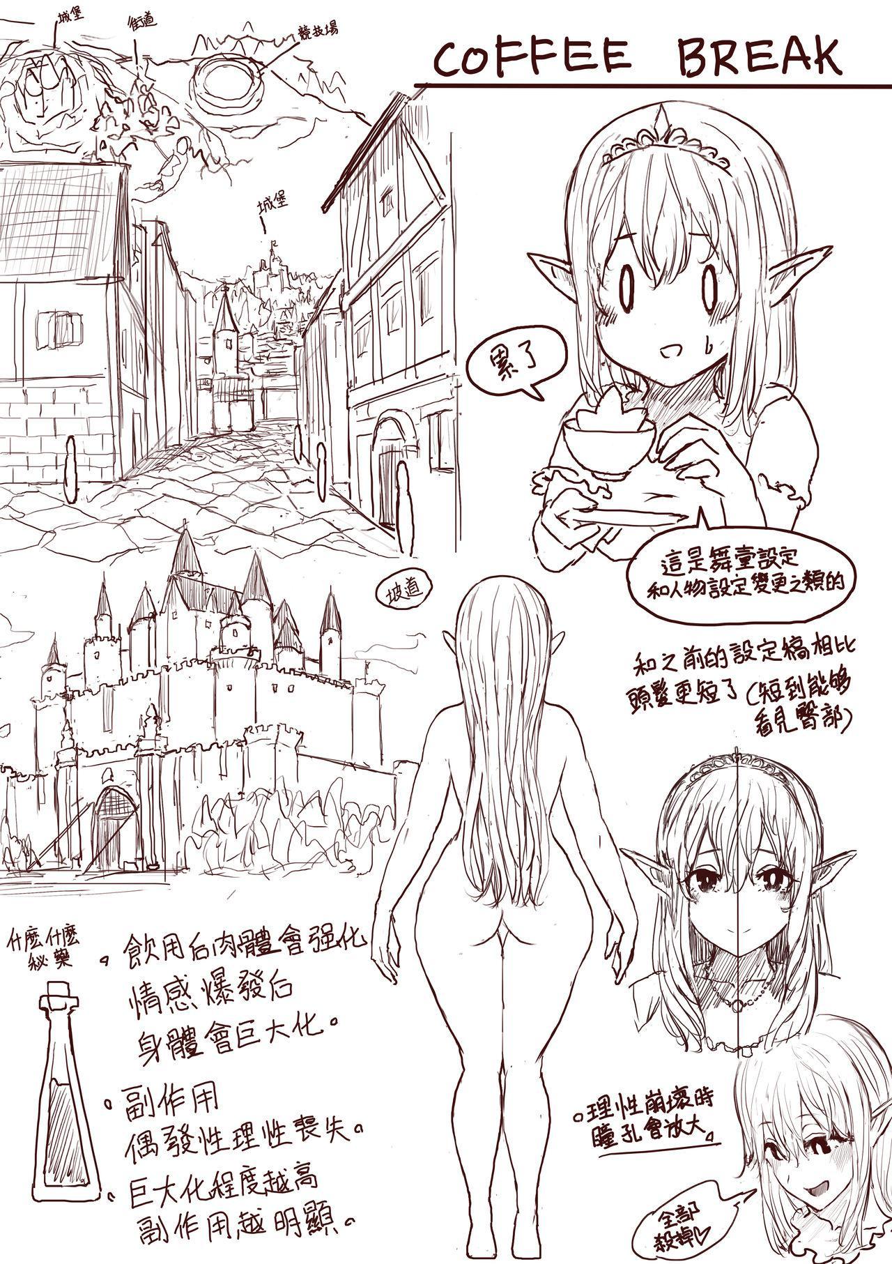 Elf Princess Strikes Back 15