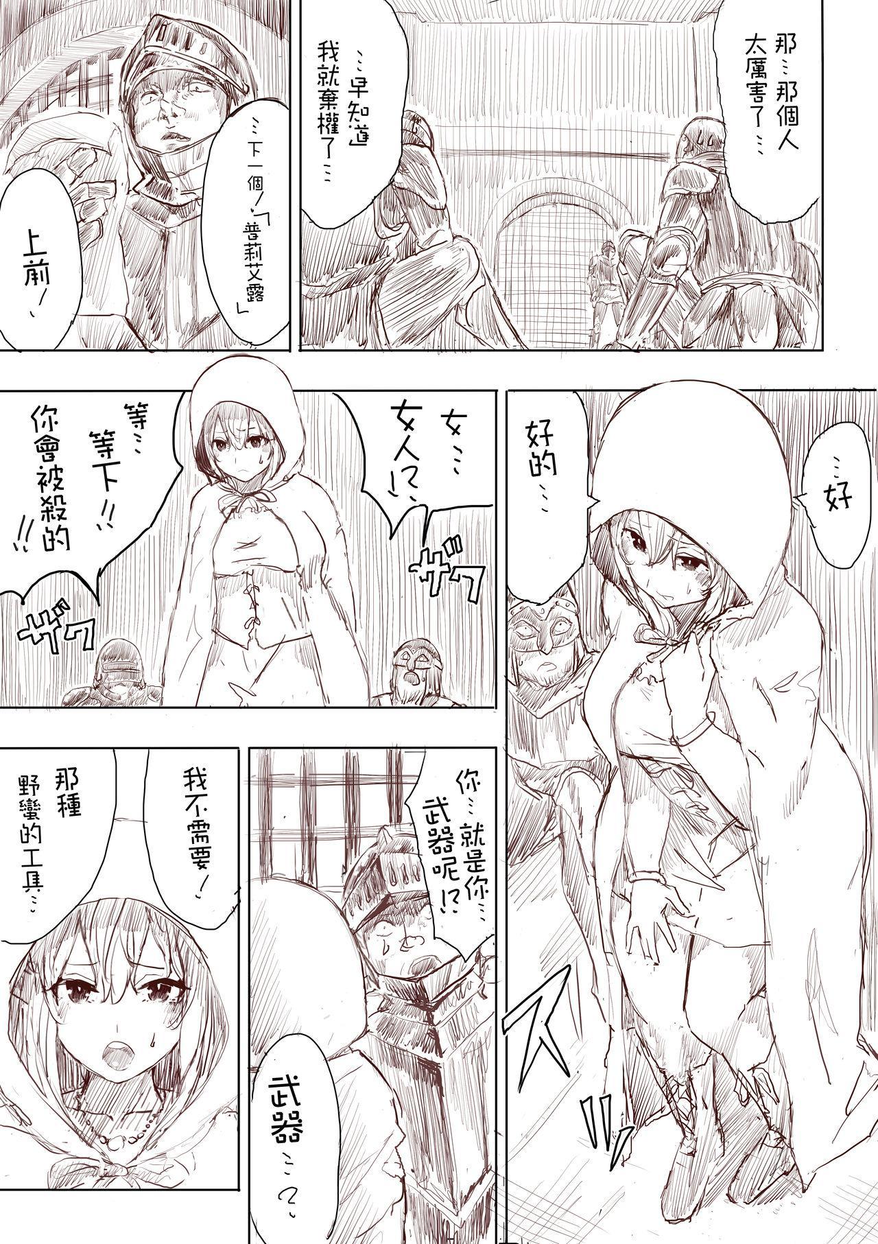 Elf Princess Strikes Back 4