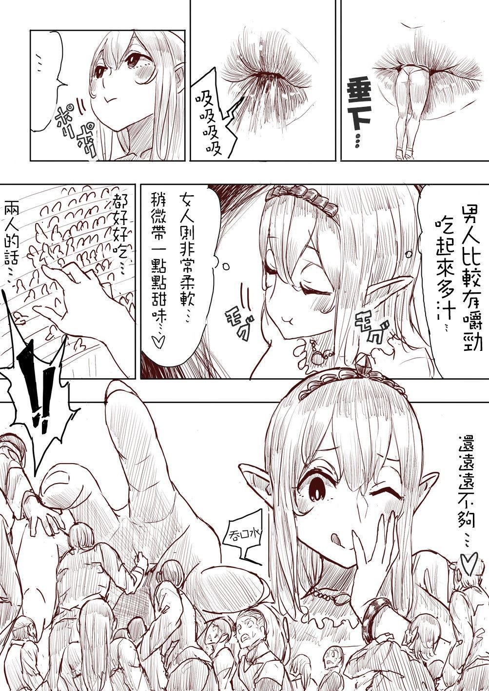 Elf Princess Strikes Back 98