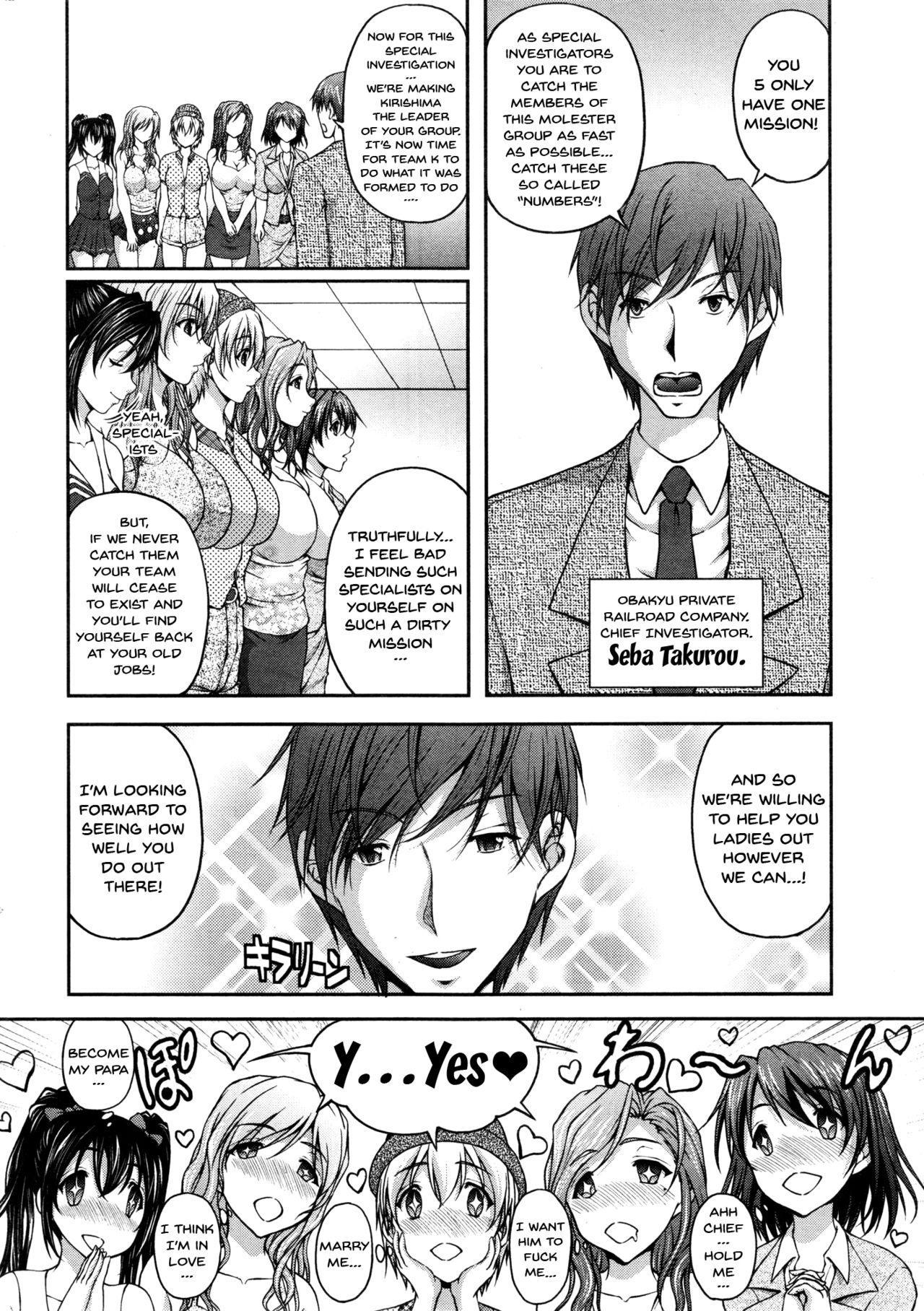 Tokumei Chikan Otori Sousahan Ch.1 | Special Molester Decoy Investigation Squad Ch.1 7