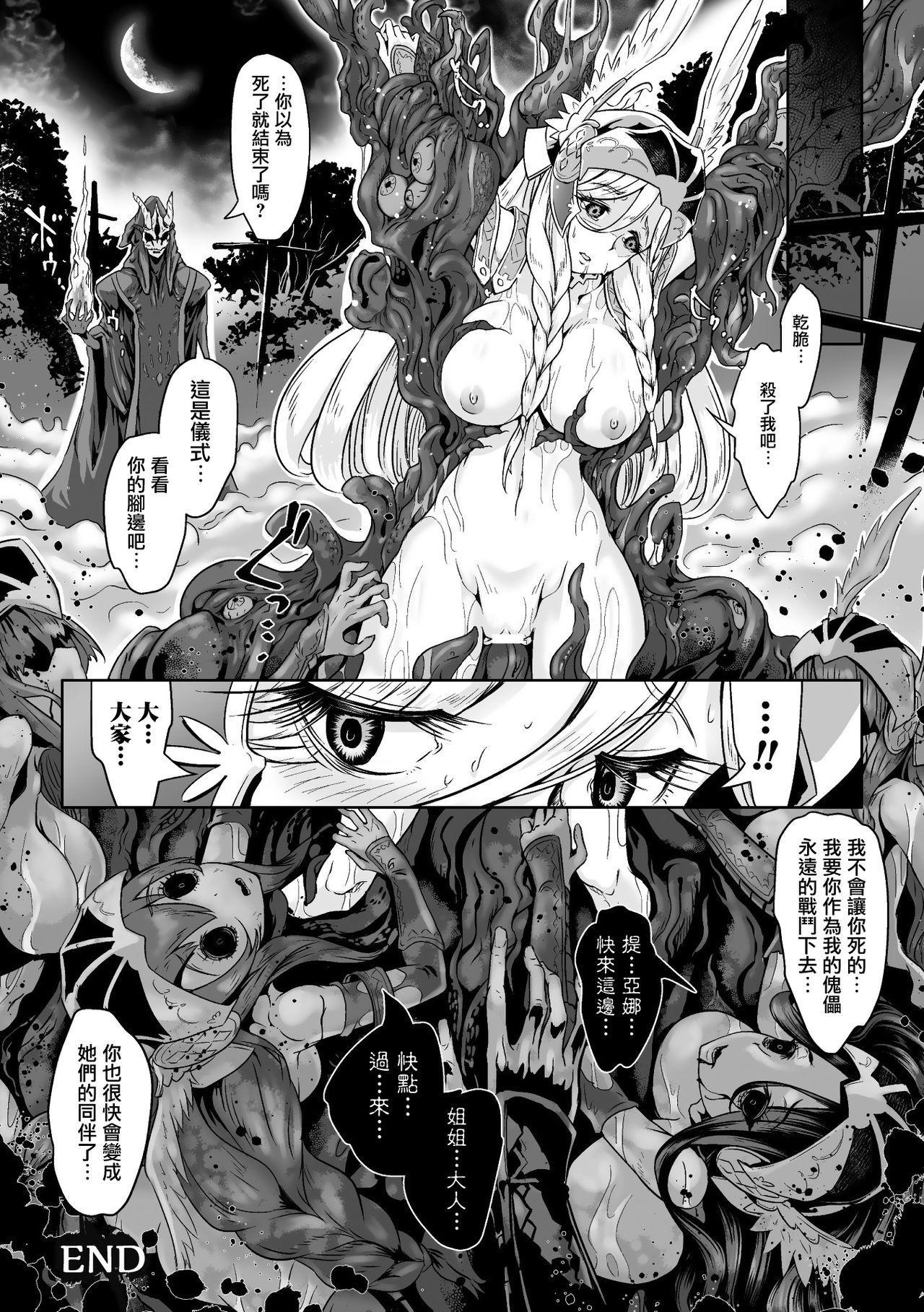 Senjyou no ginkarasu shiruvaroona 18